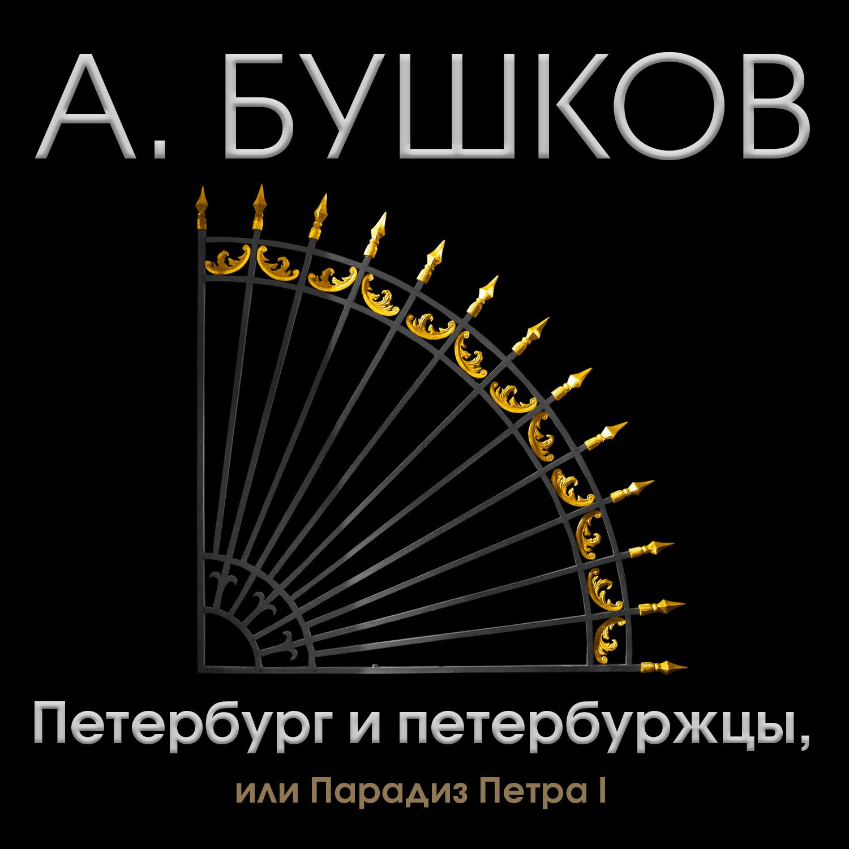 Александр Бушков Петербург и петербуржцы, или Парадиз Петра I а бушков оборотни в эполетах или сиятельное ворье
