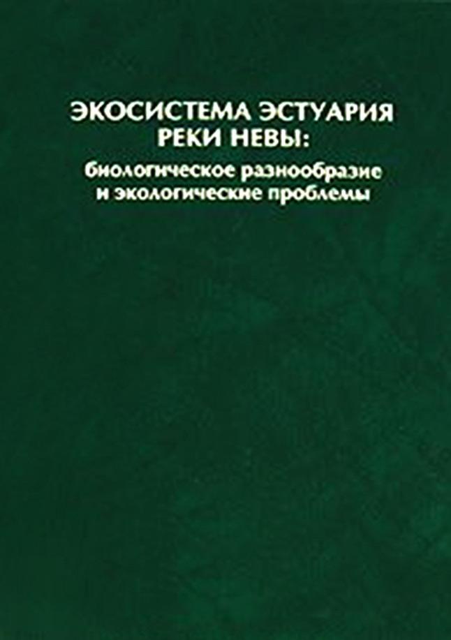 Коллектив авторов Экосистема эстуария реки Невы: биологическое разнообразие и экологические проблемы