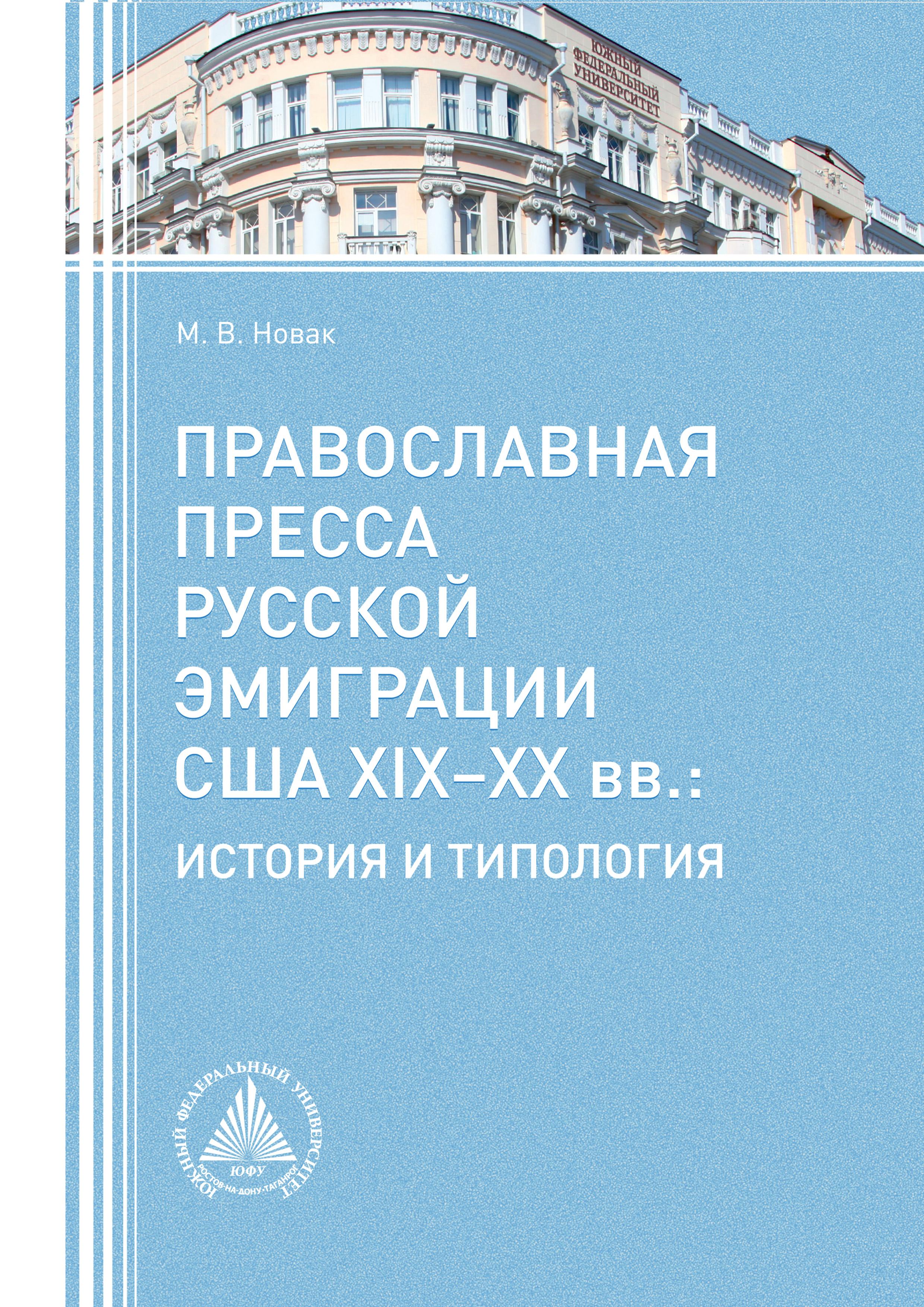 М. В. Новак Православная пресса русской эмиграции США XIX−XX вв. История и типология цены