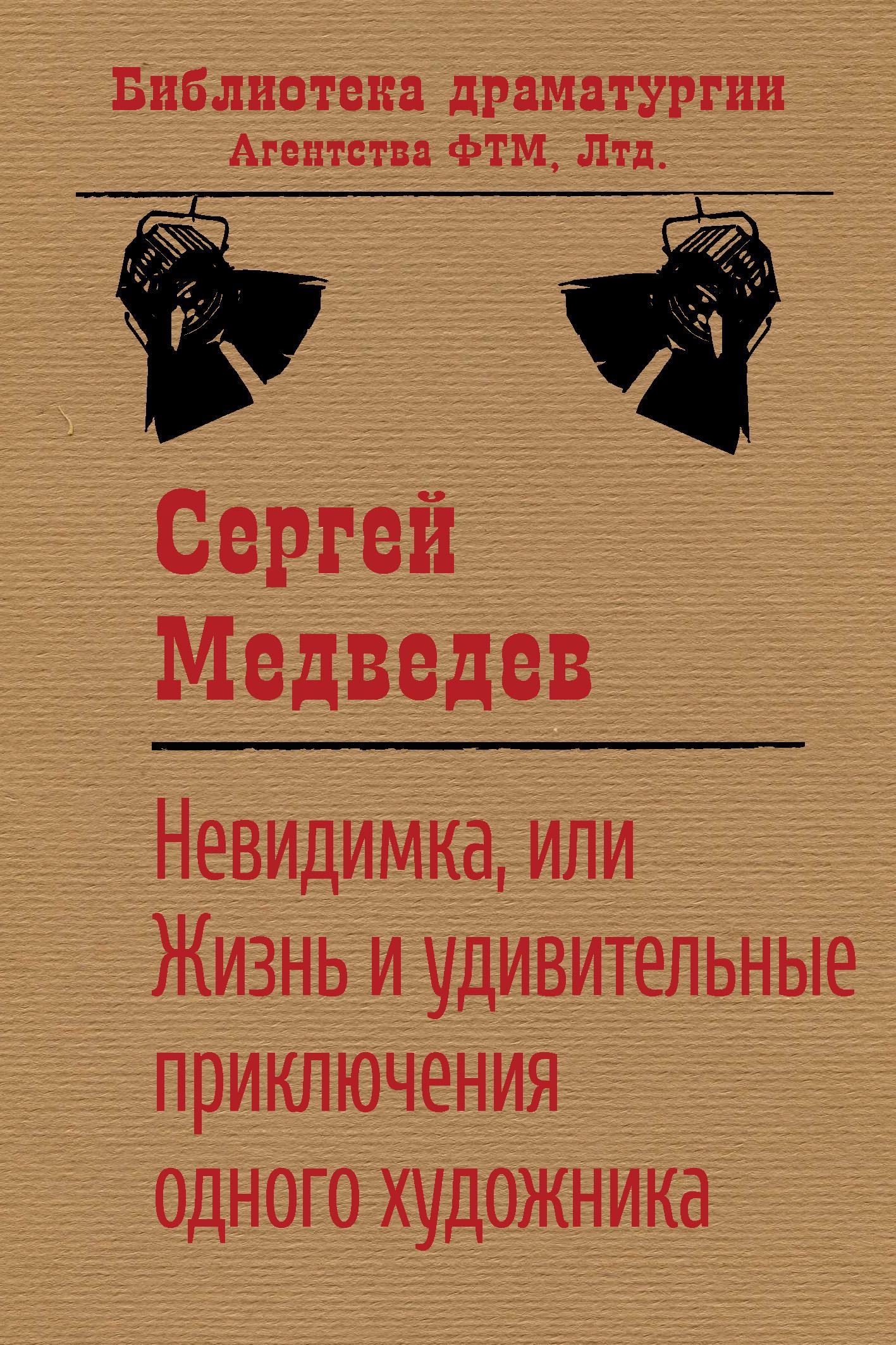 Сергей Медведев Невидимка, или Жизнь и удивительные приключения одного художника цена