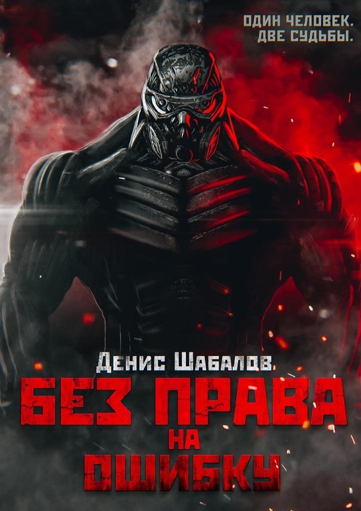 Фото - Денис Шабалов Без права на ошибку светлов дмитрий николаевич норманн 2 право на власть