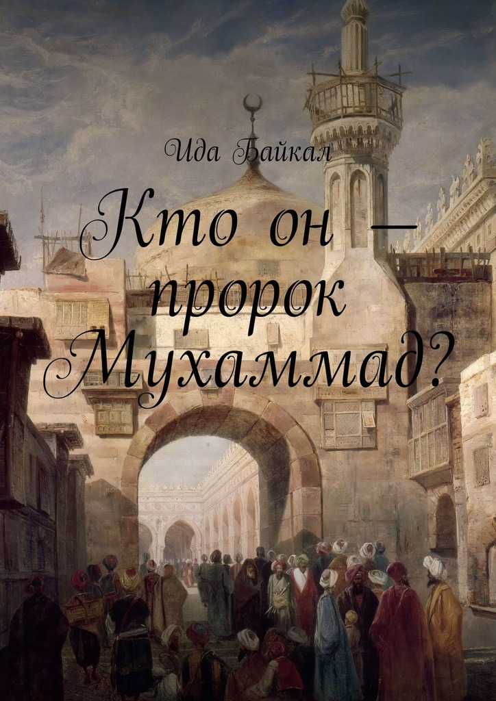 все цены на Ида Байкал Кто он – пророк Мухаммад? онлайн