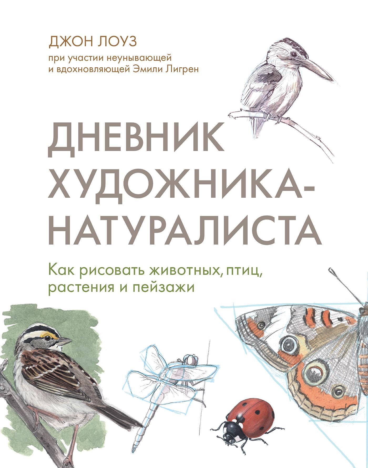 Джон Лоуз Дневник художника-натуралиста