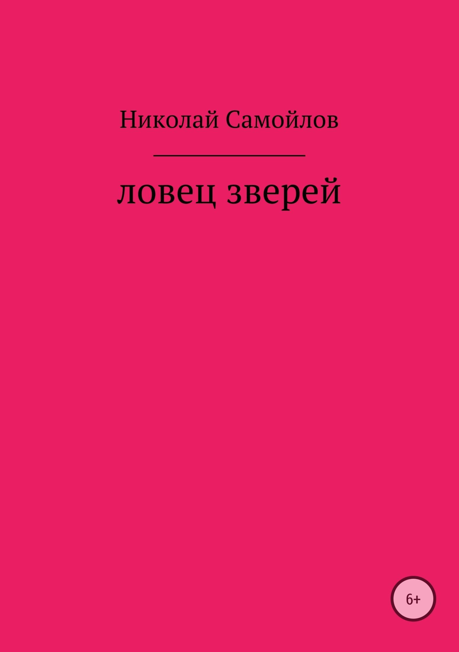 Николай Николаевич Самойлов Ловец зверей цена и фото