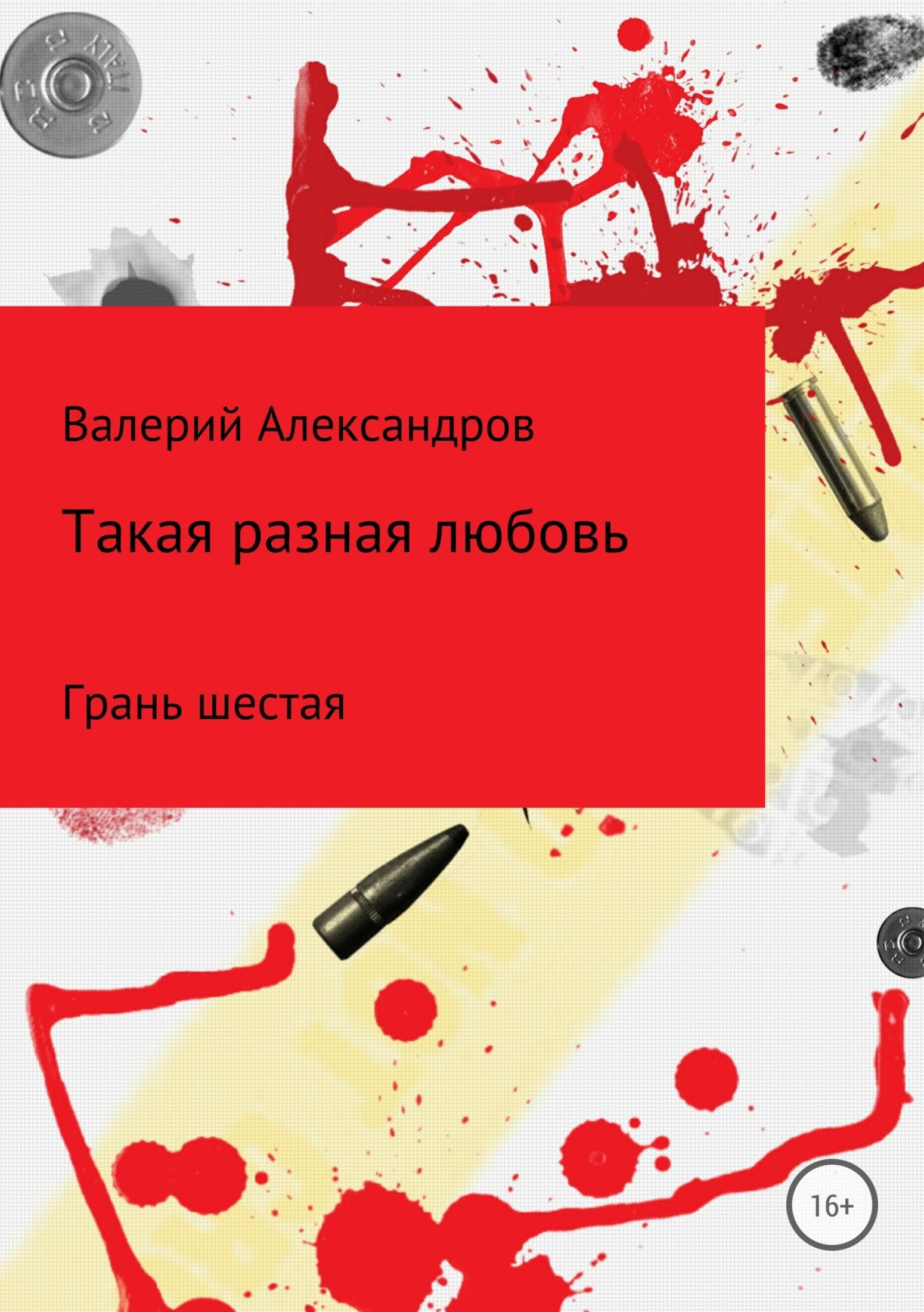 Валерий Александров Такая разная любовь 6. Сборник стихотворений дария тарасова любовь бывает разная