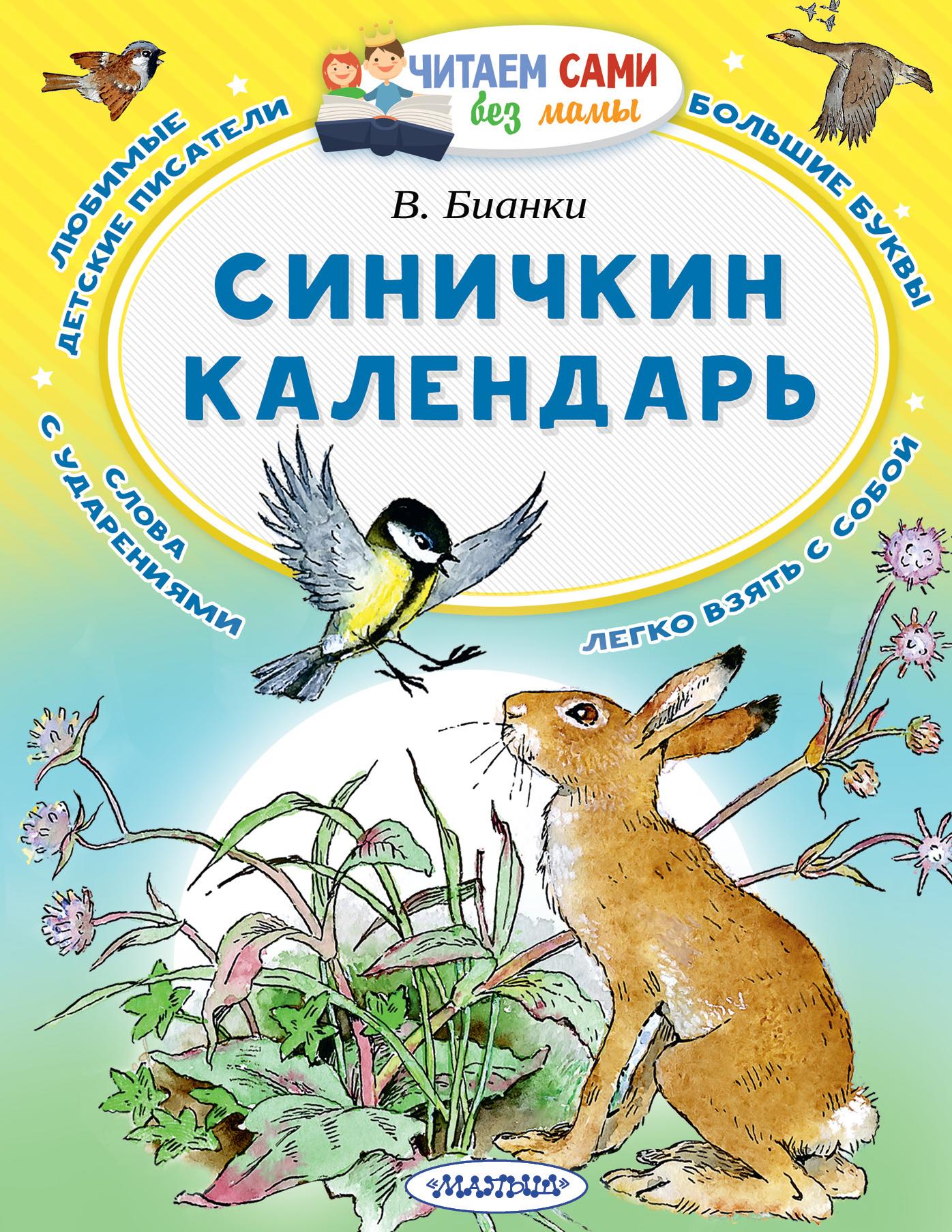Фото - Виталий Бианки Синичкин календарь бианки в синичкин календарь рассказы и сказки