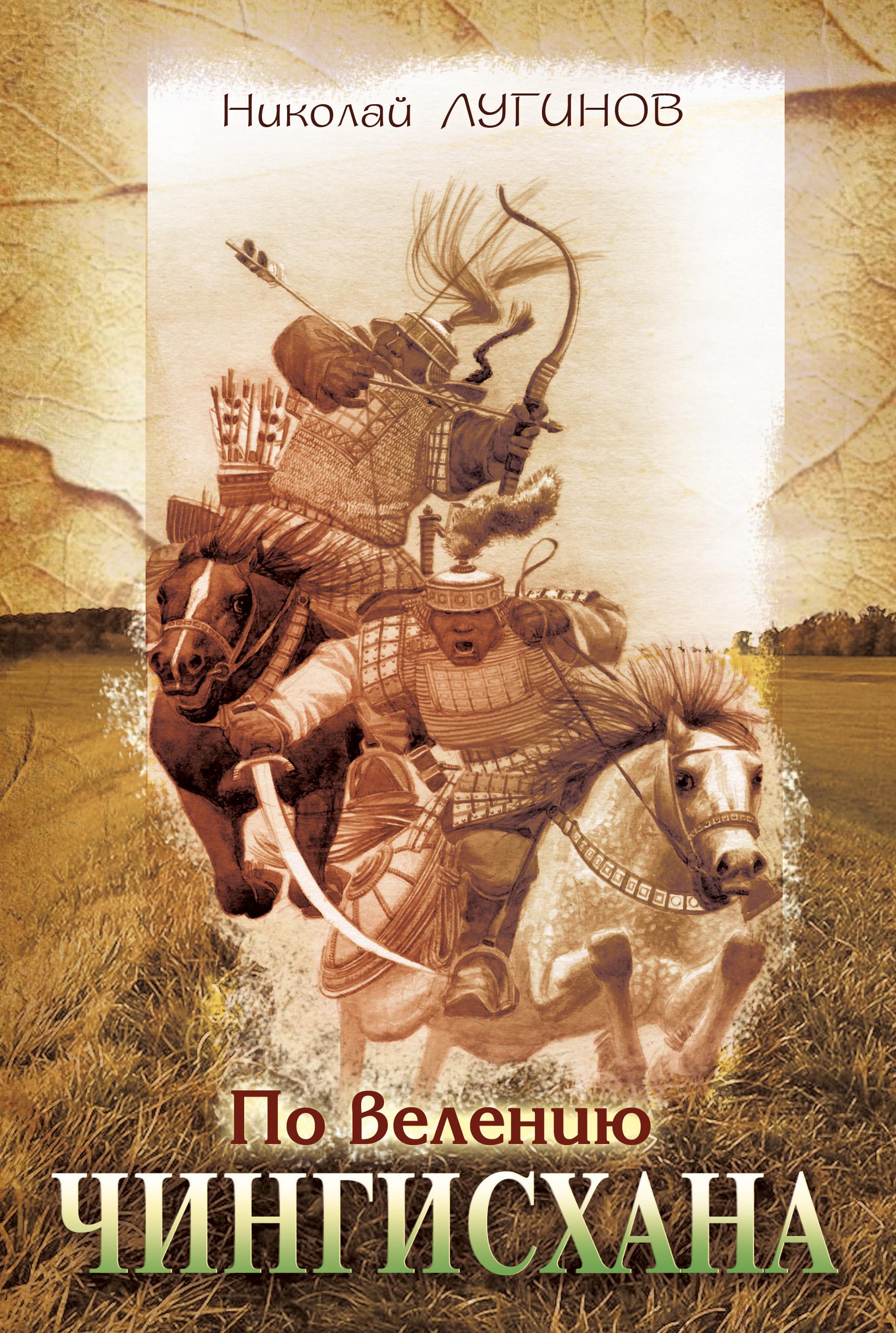По велению Чингисхана