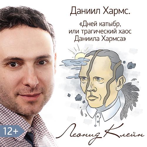 Леонид Клейн Дней Катыбр, или трагический хаос Даниила Хармса дизайн форма и хаос