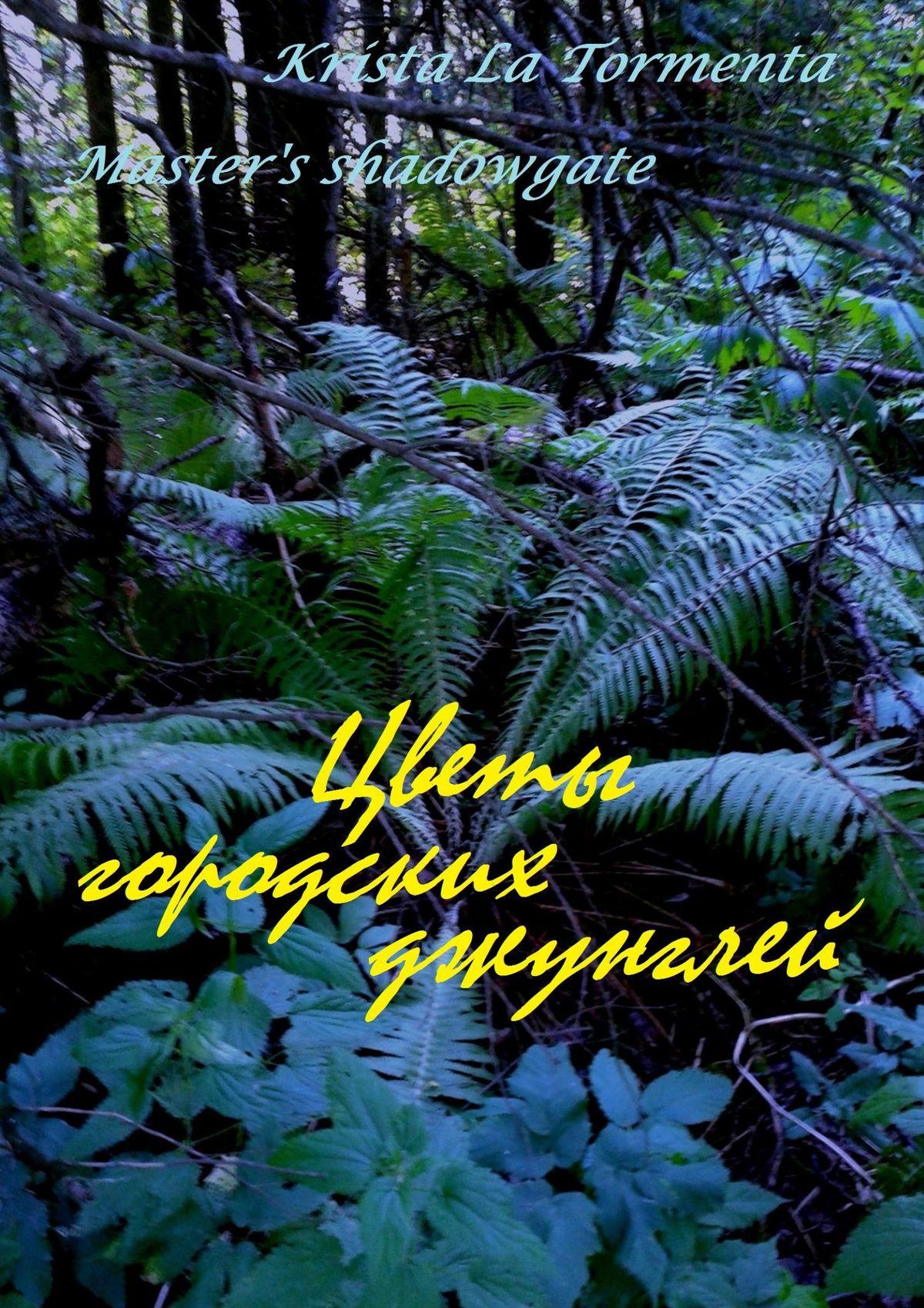 Krista La Tormenta Цветы городских джунглей