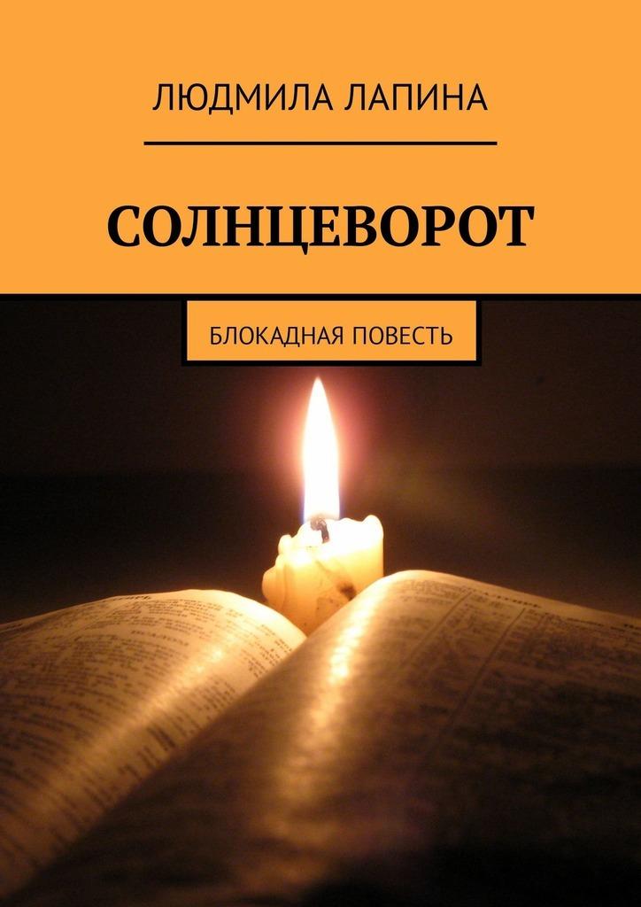 Людмила Лапина Солнцеворот. Блокадная повесть ахсарбек агузаров солнцеворот