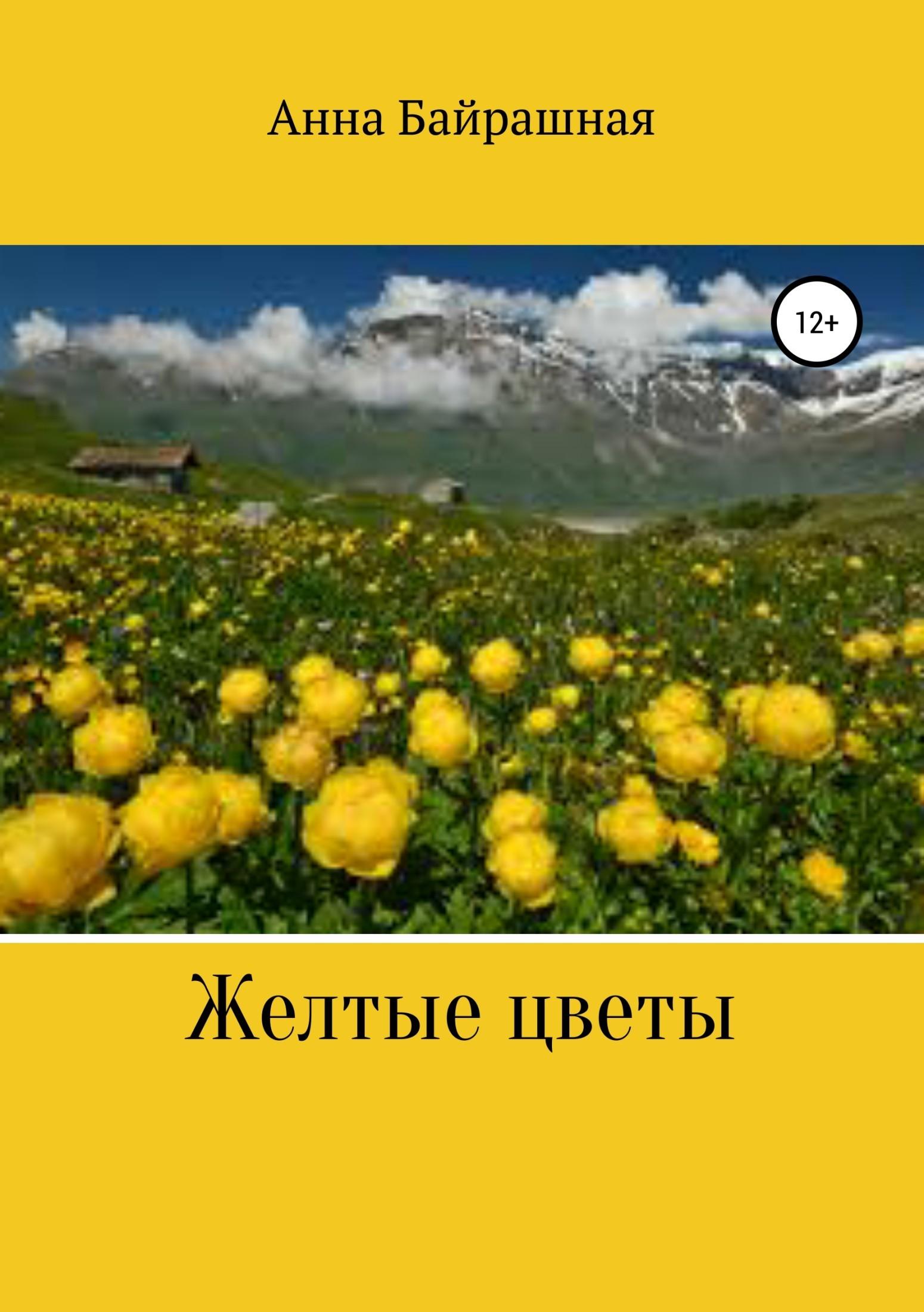 Анна Сергеевна Байрашная Жёлтые цветы анна дубок синтетическое счастье сборник стихов