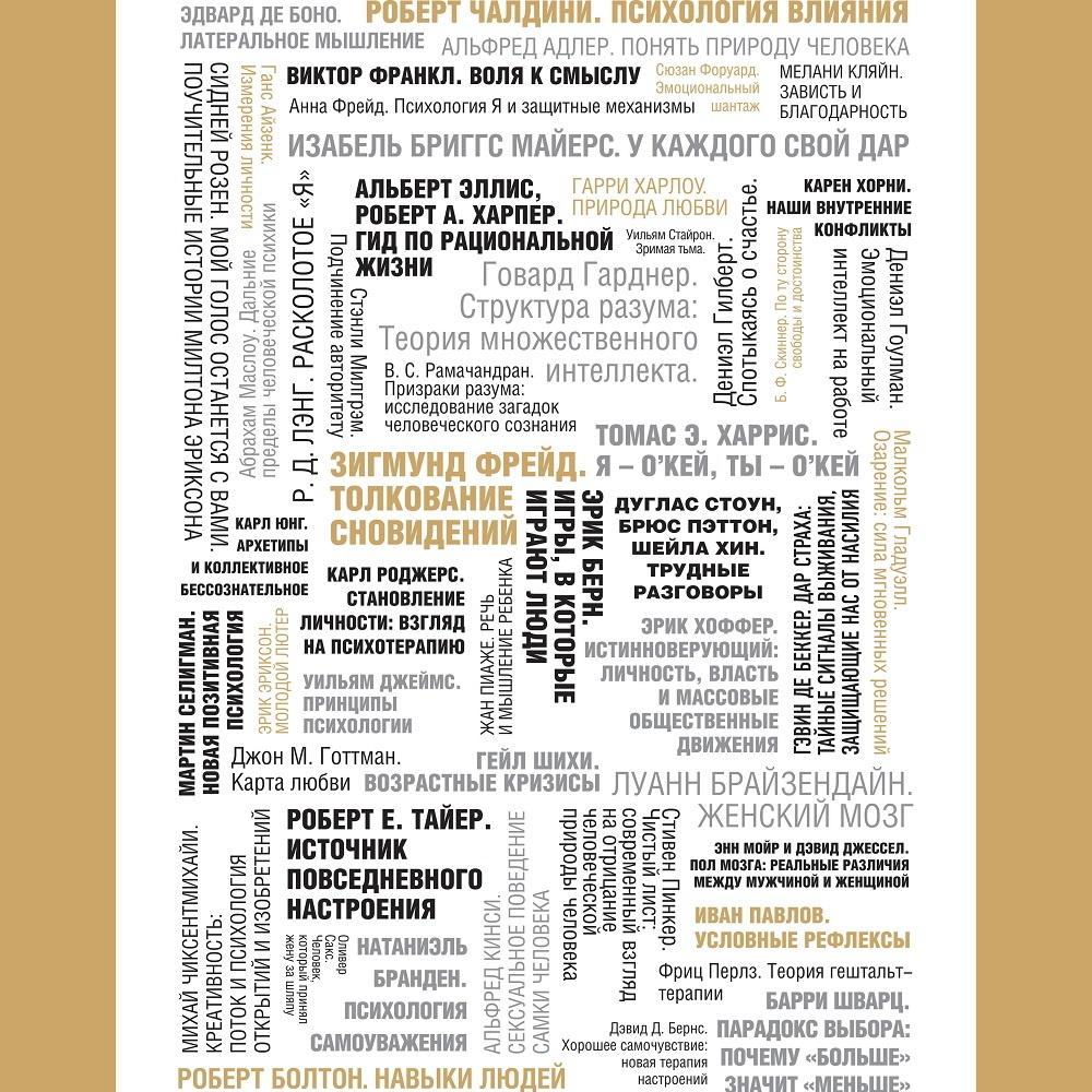 Том Батлер-Боудон 50 великих книг по психологии том батлер боудон непроторенная дорога морган скотт пек обзор
