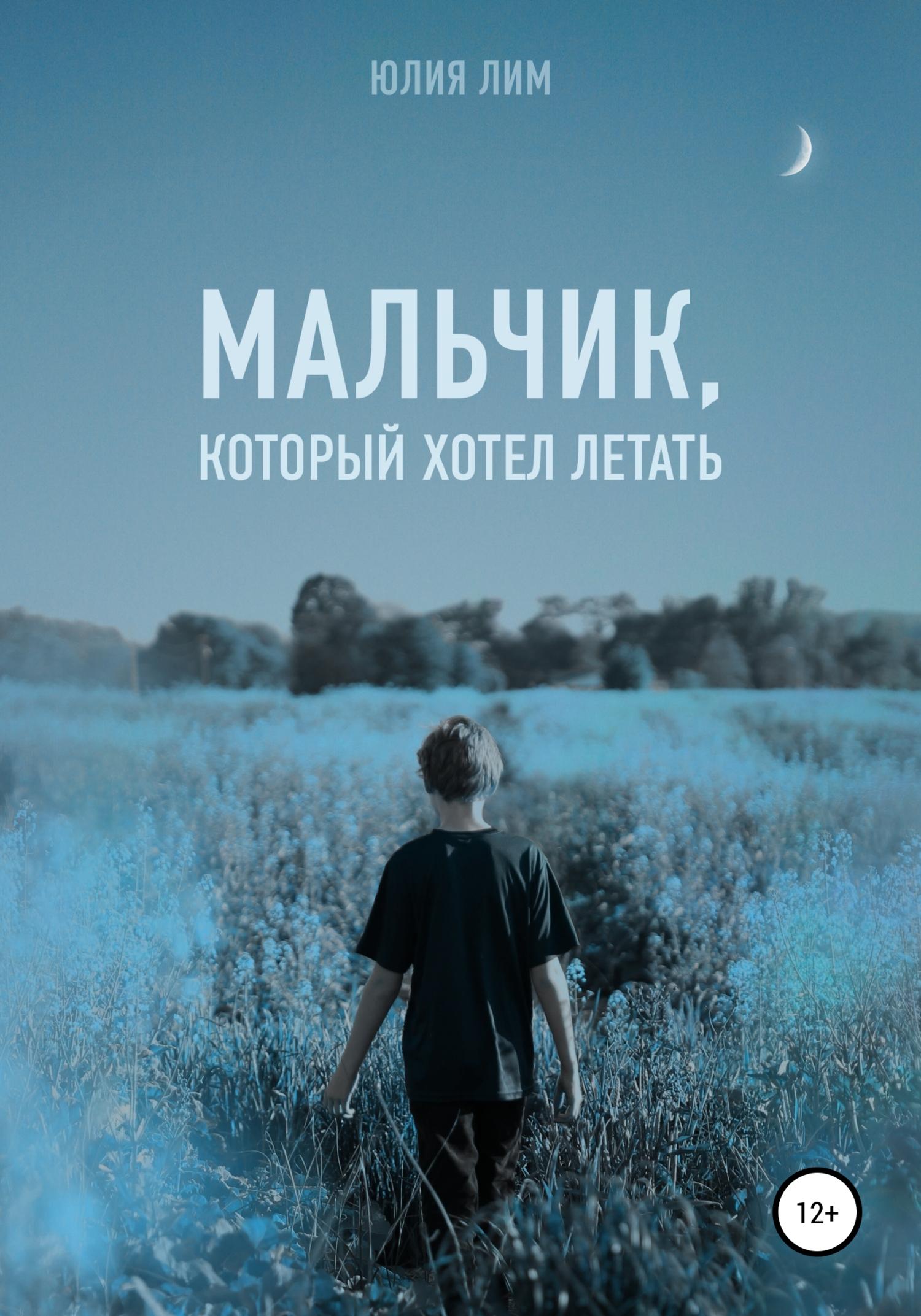 Юлия Лим Мальчик, который хотел летать юлия лим мальчик который хотел летать