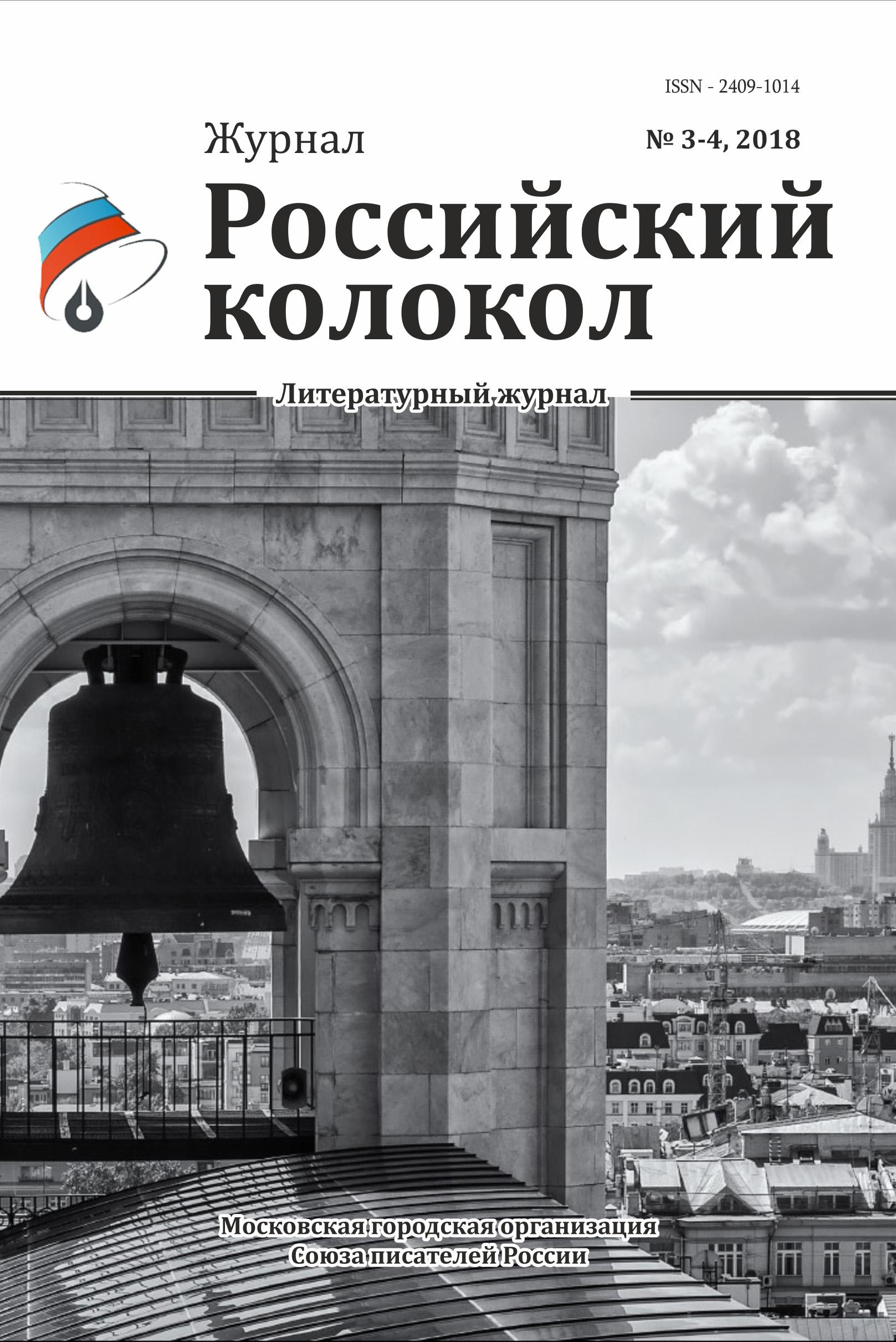 Коллектив авторов Российский колокол №3-4 2018 россия mp34 sa01 лапуся м3 колокол 3