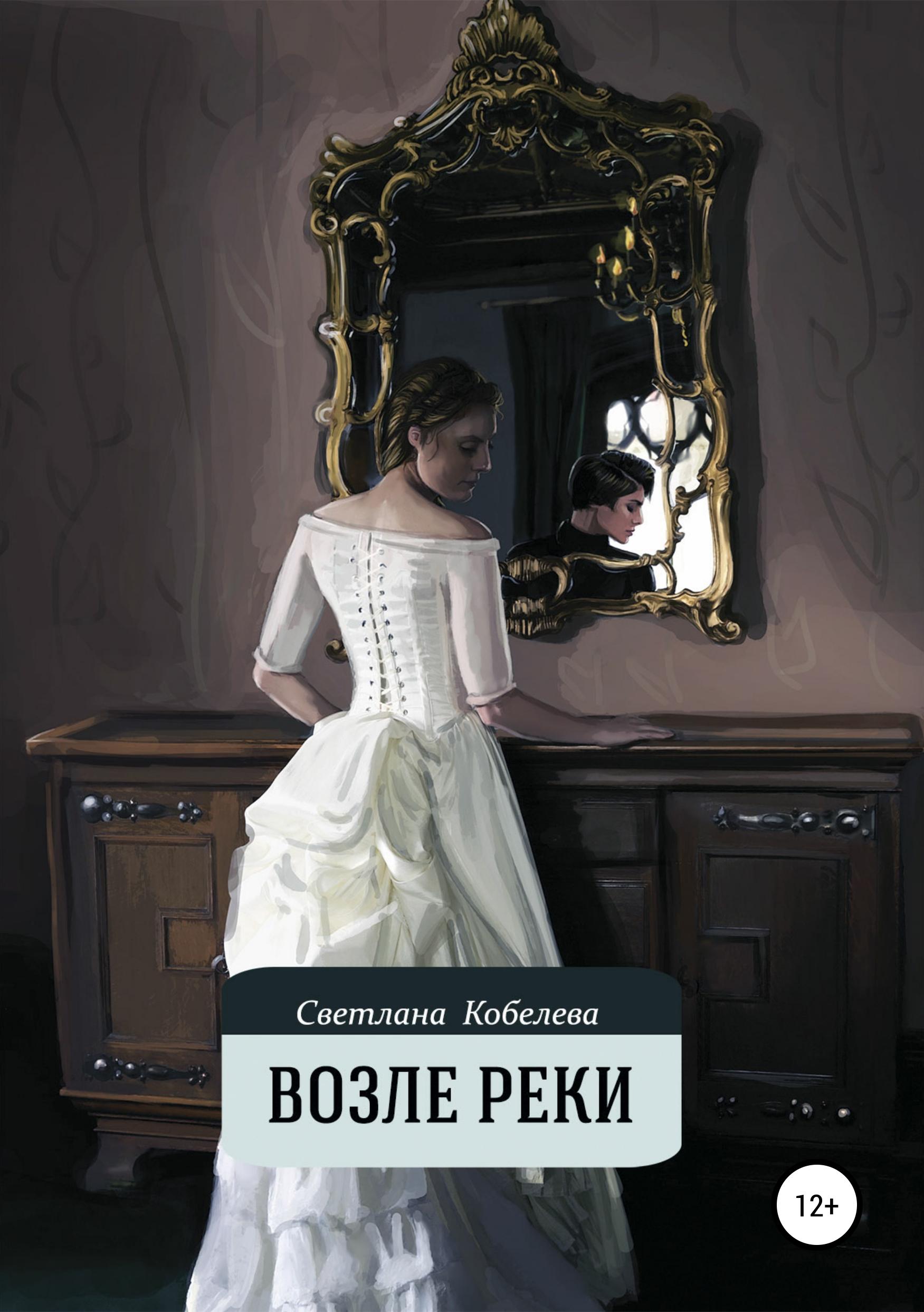 Светлана Владимировна Кобелева Возле реки цена