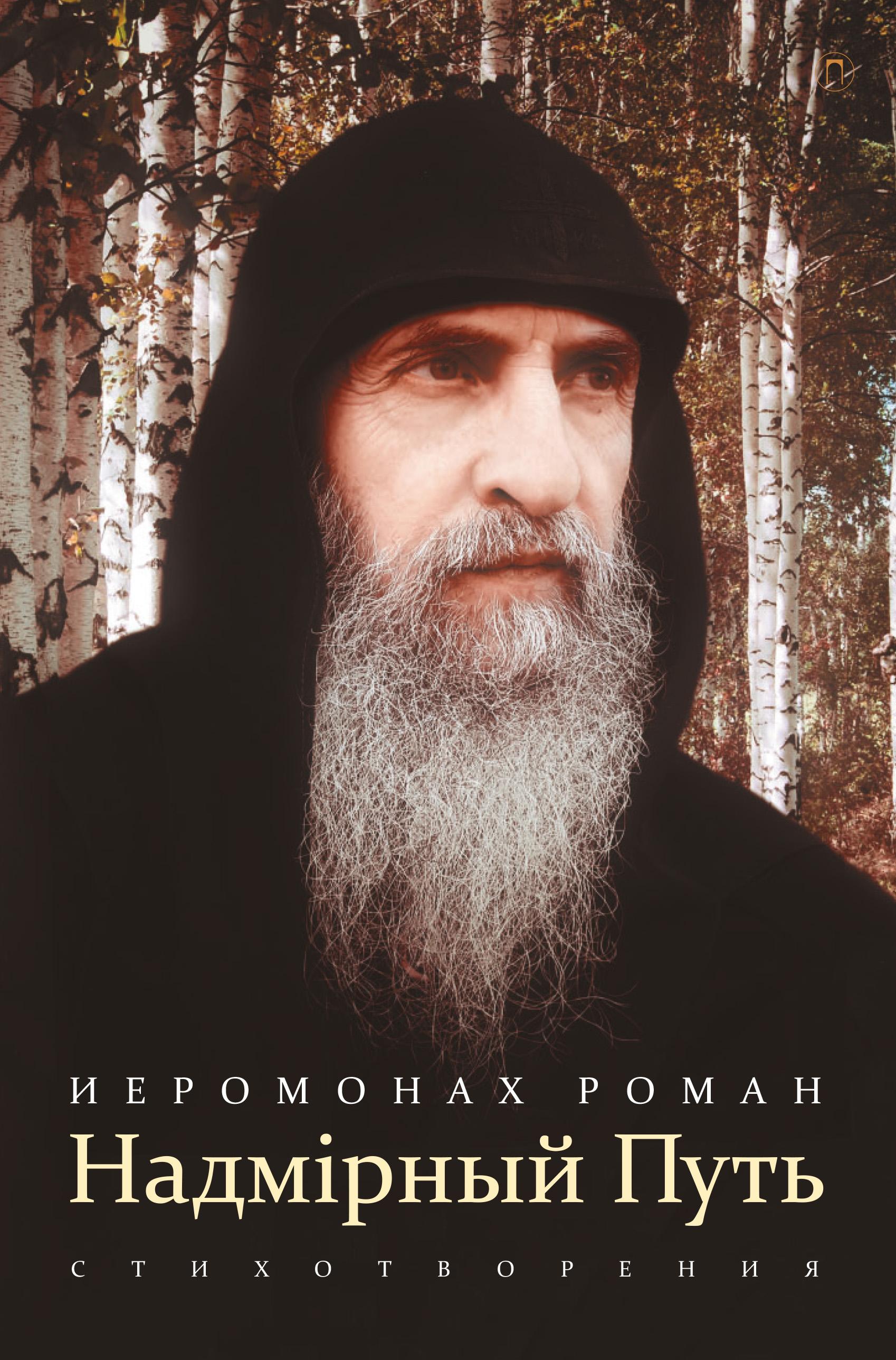 иеромонах Роман (Матюшин-Правдин) Надмiрный Путь коллективные сборники свет рождественской звезды