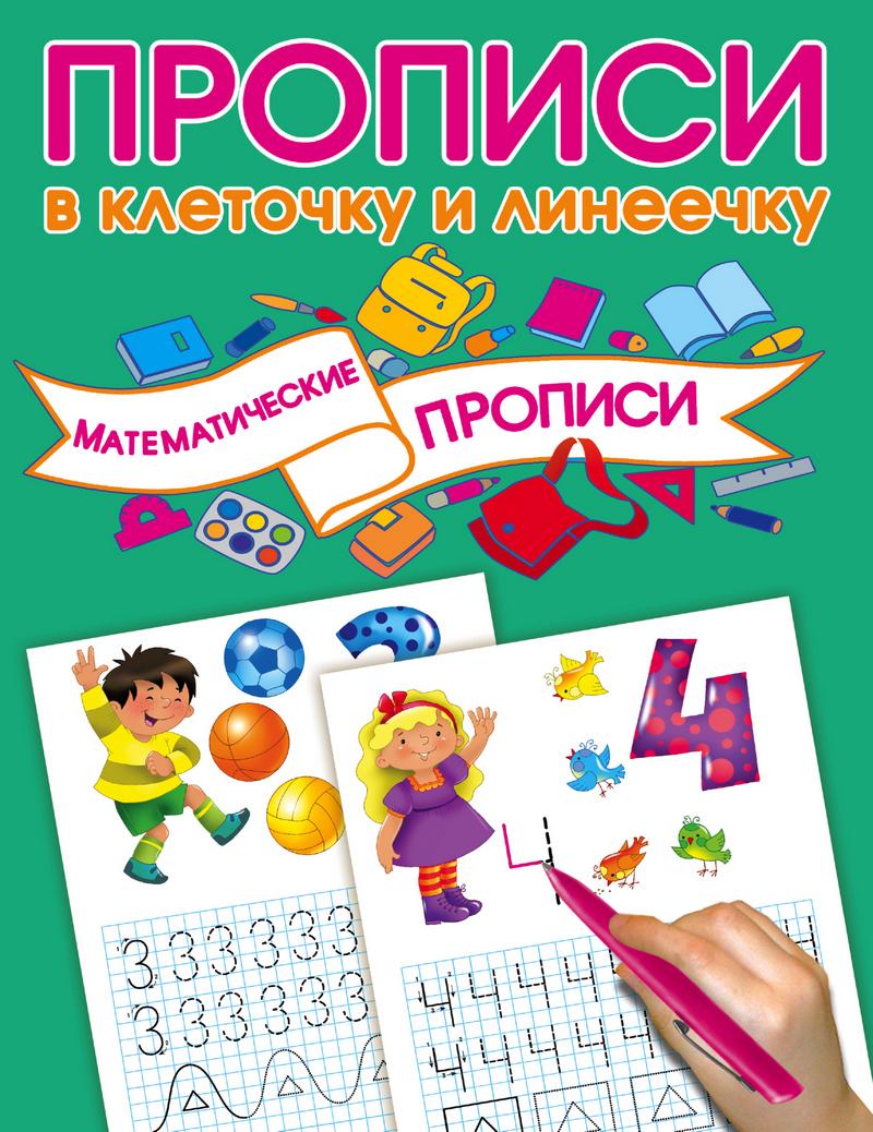 В. Г. Дмитриева Математические прописи недорого