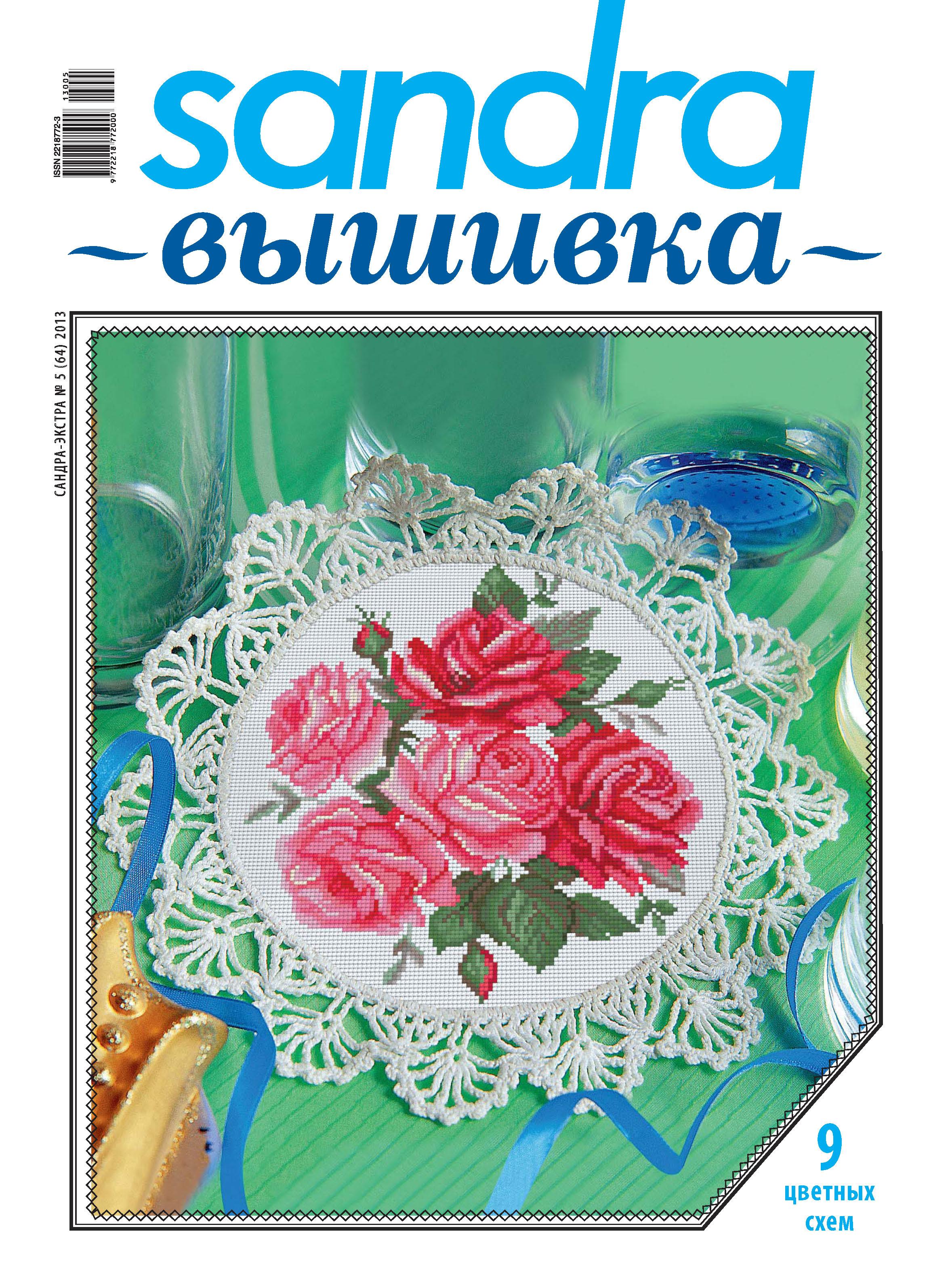 Отсутствует Sandra Вышивка №052013
