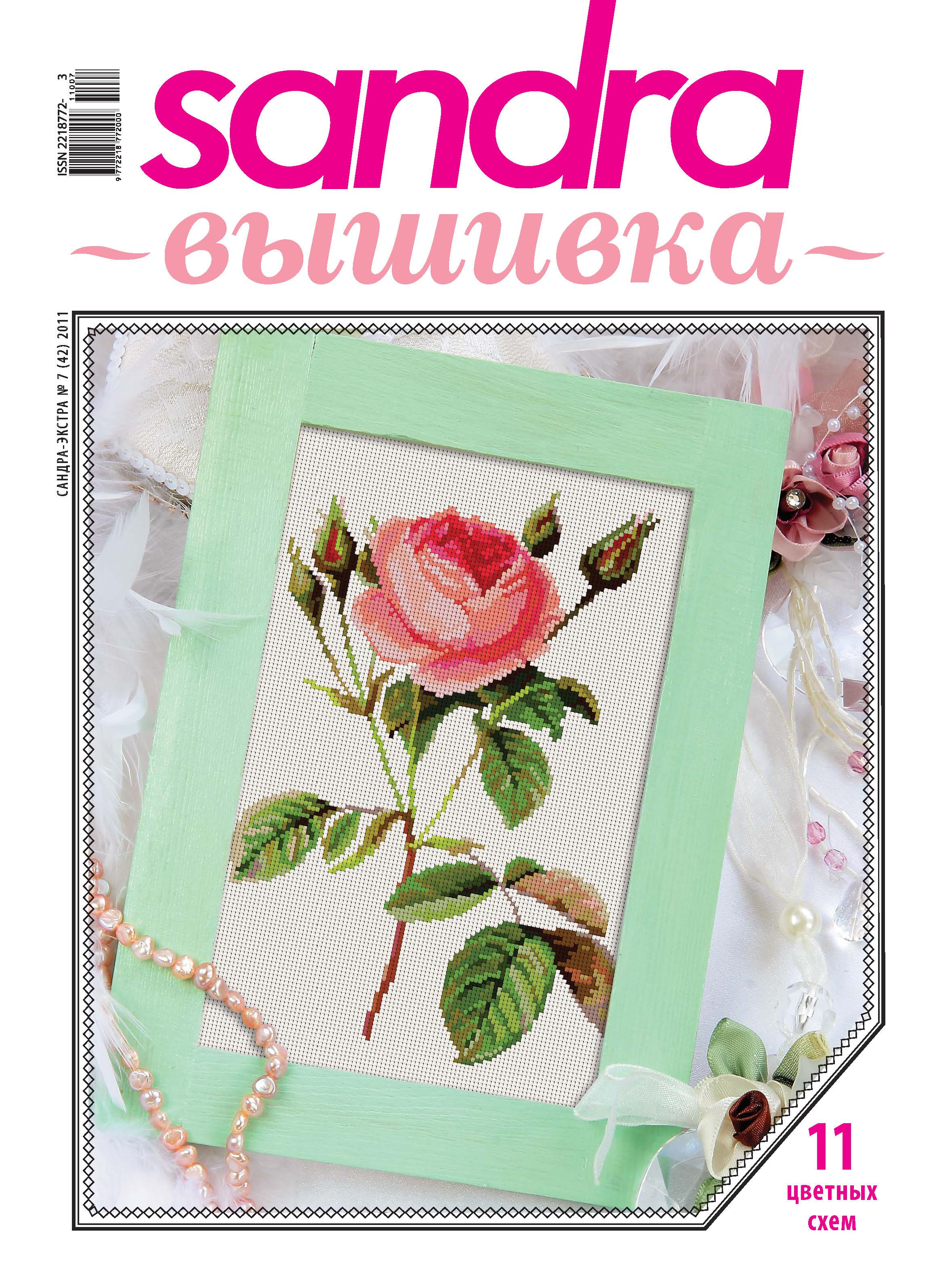 Отсутствует Sandra Вышивка №072011