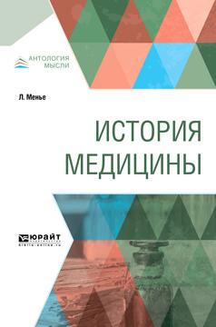 Иннокентий Александрович Оксёнов История медицины