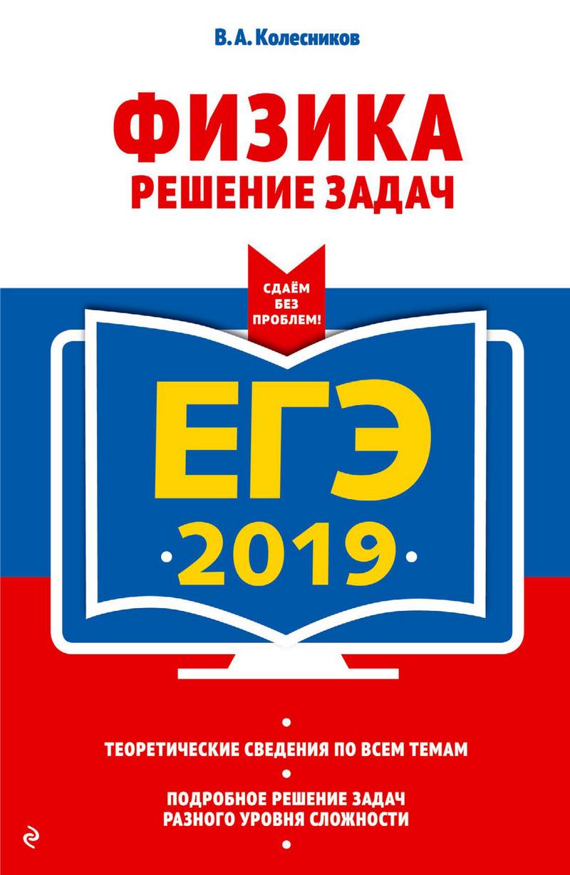 В. А. Колесников ЕГЭ-2019. Физика. Решение задач