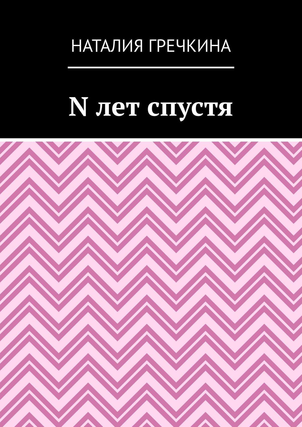 Наталия Гречкина N лет спустя валерия матросова прозрение или золушка 15 лет спустя