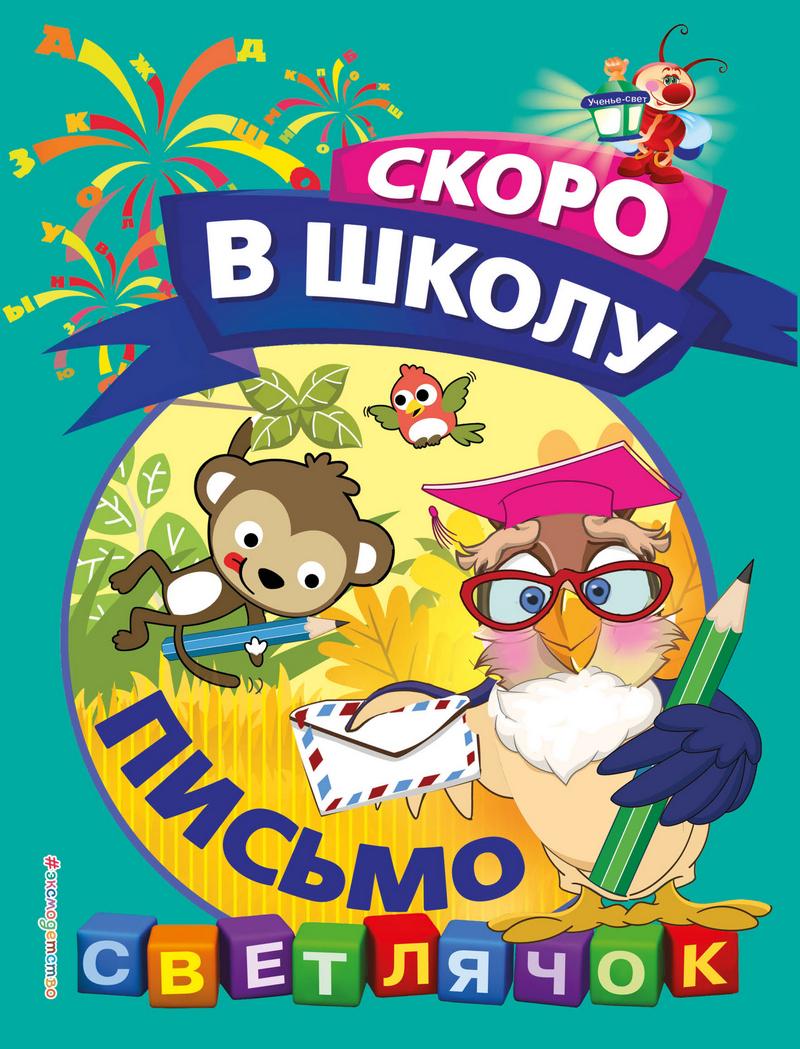 О. Н. Макеева Письмо