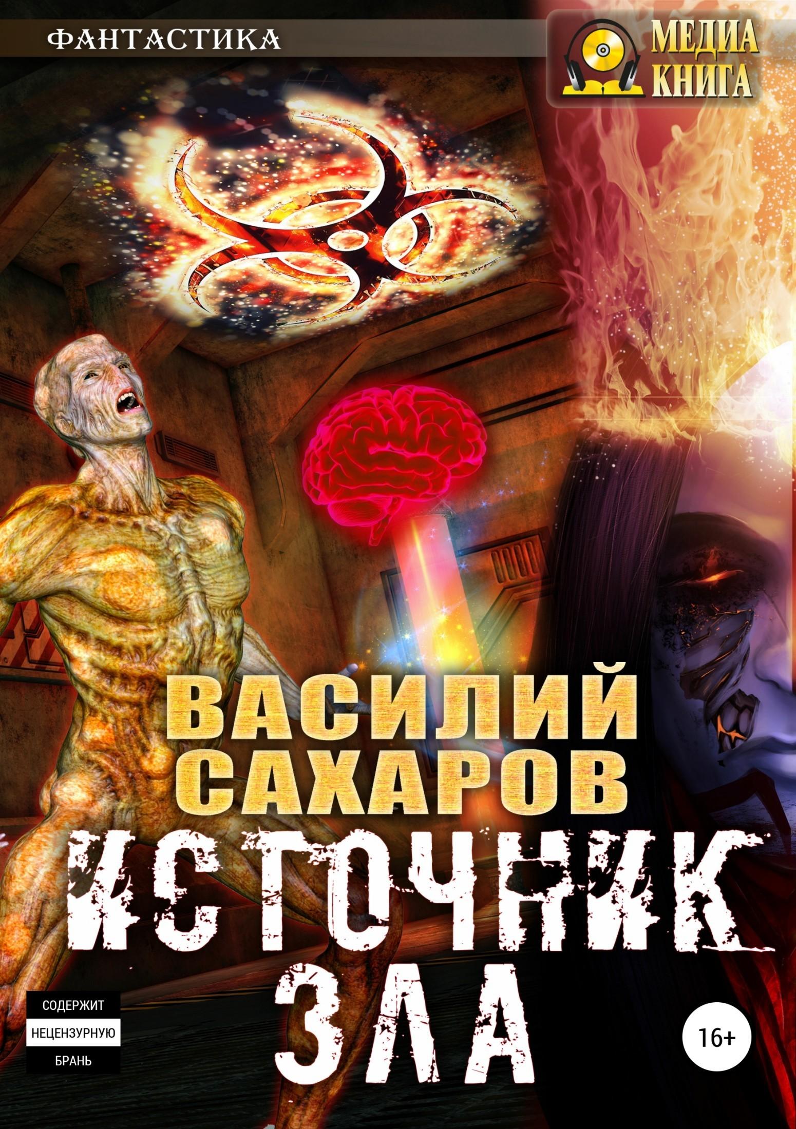 Василий Иванович Сахаров Источник зла источник магии