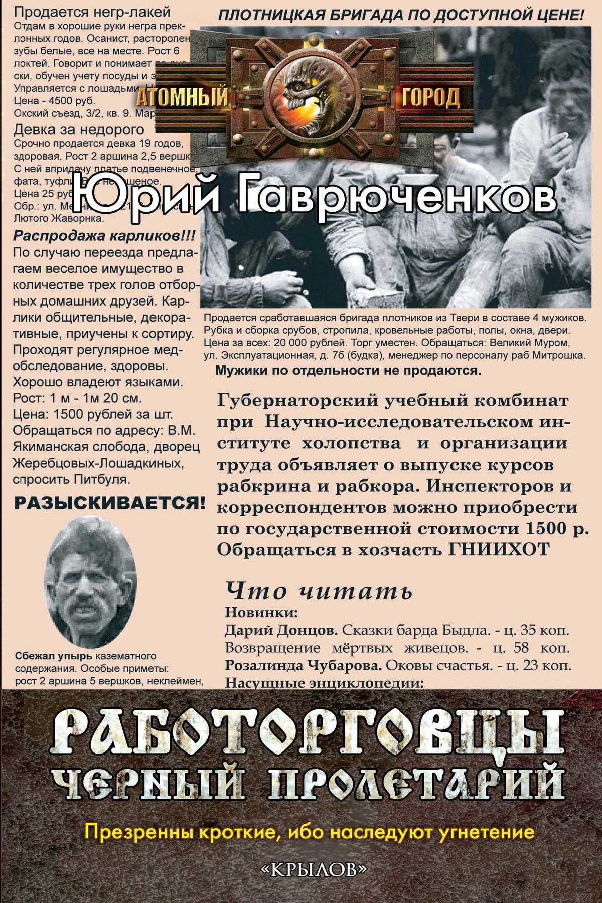 rabotorgovtsy chernyy proletariy