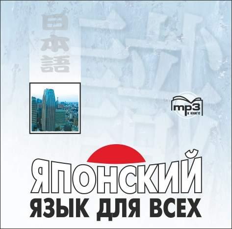 Сусуму Нагара Японский язык для всех москва альбом на японском языке