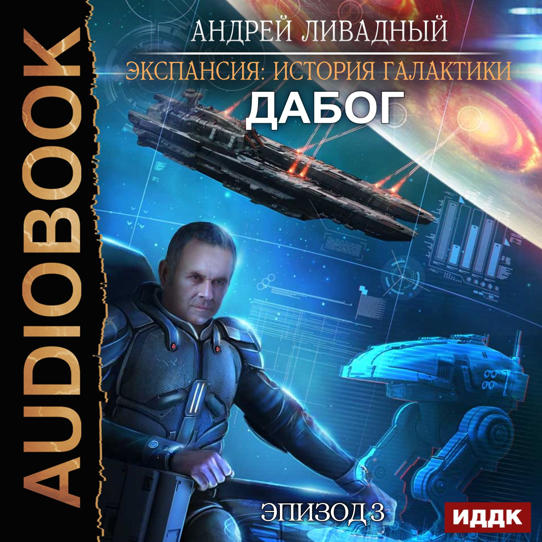 Андрей Ливадный Дабог андрей шуляковский император космическая фантастика