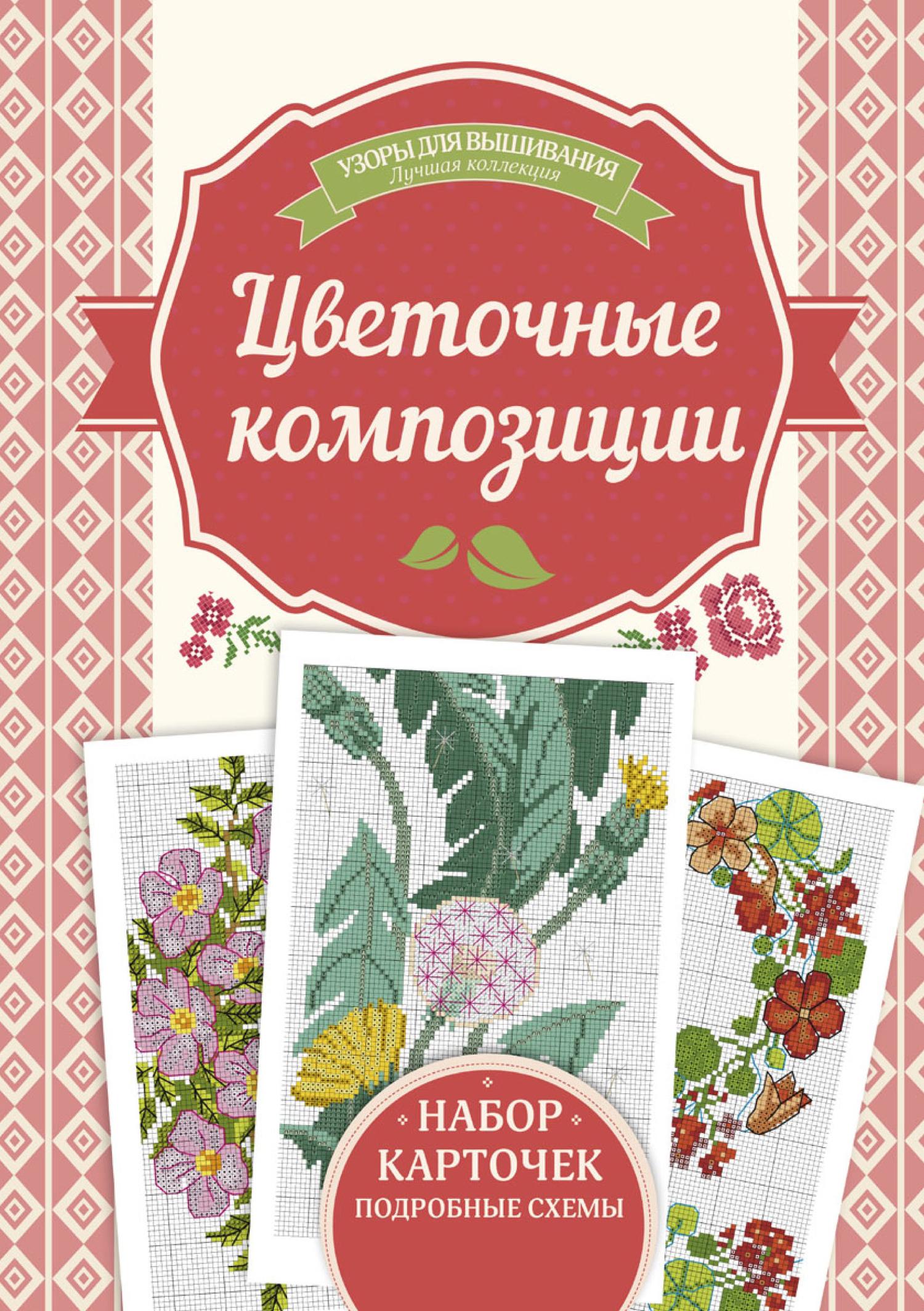 Ирина Наниашвили Цветочные композиции. Узоры для вышивания