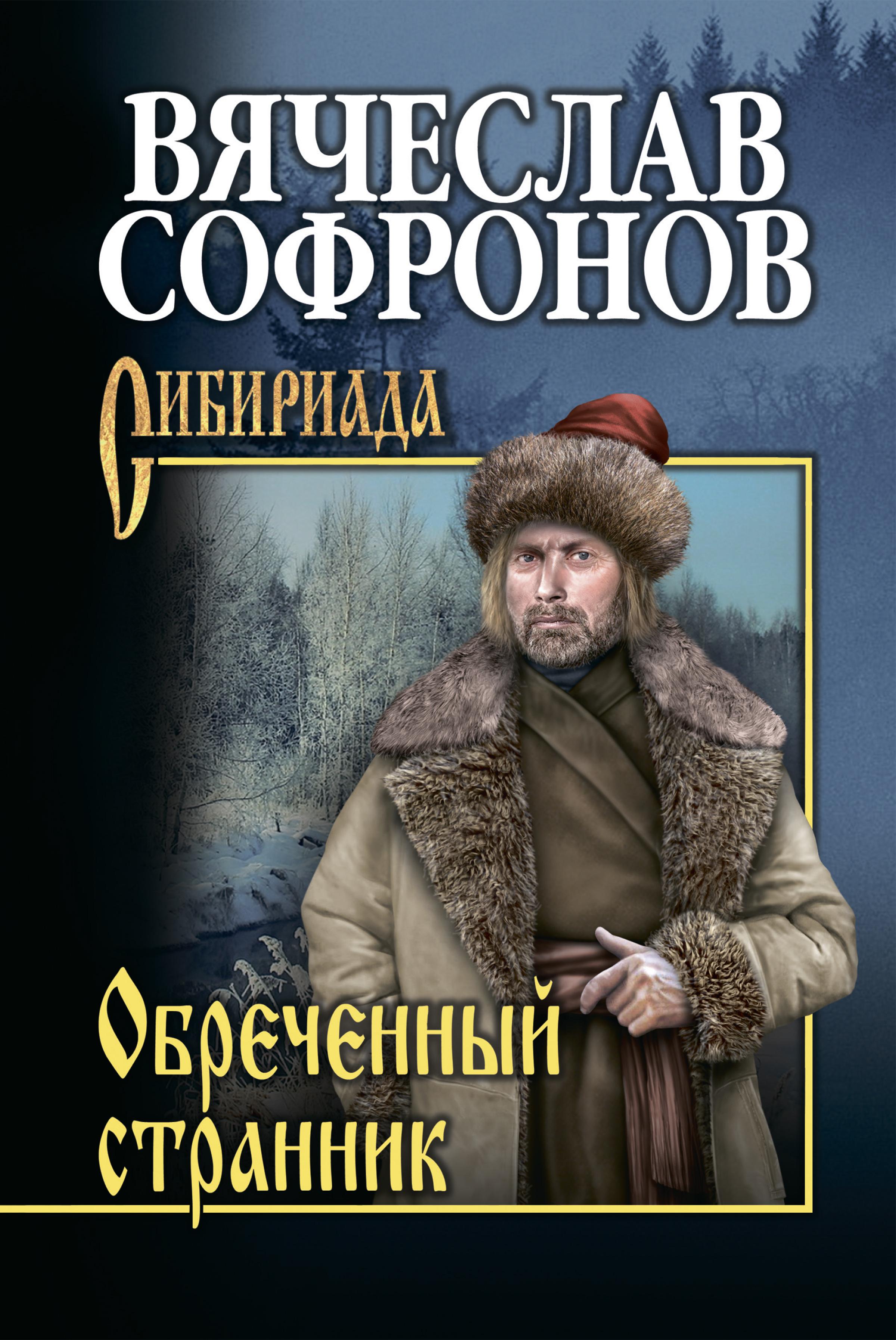 Вячеслав Софронов Обречённый странник зубарев