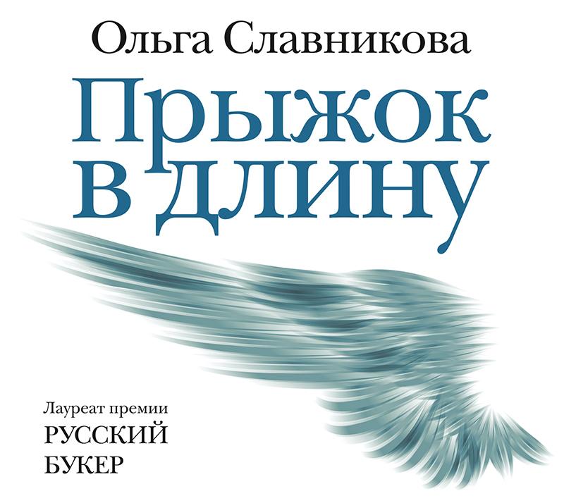Ольга Славникова Прыжок в длину цена 2017