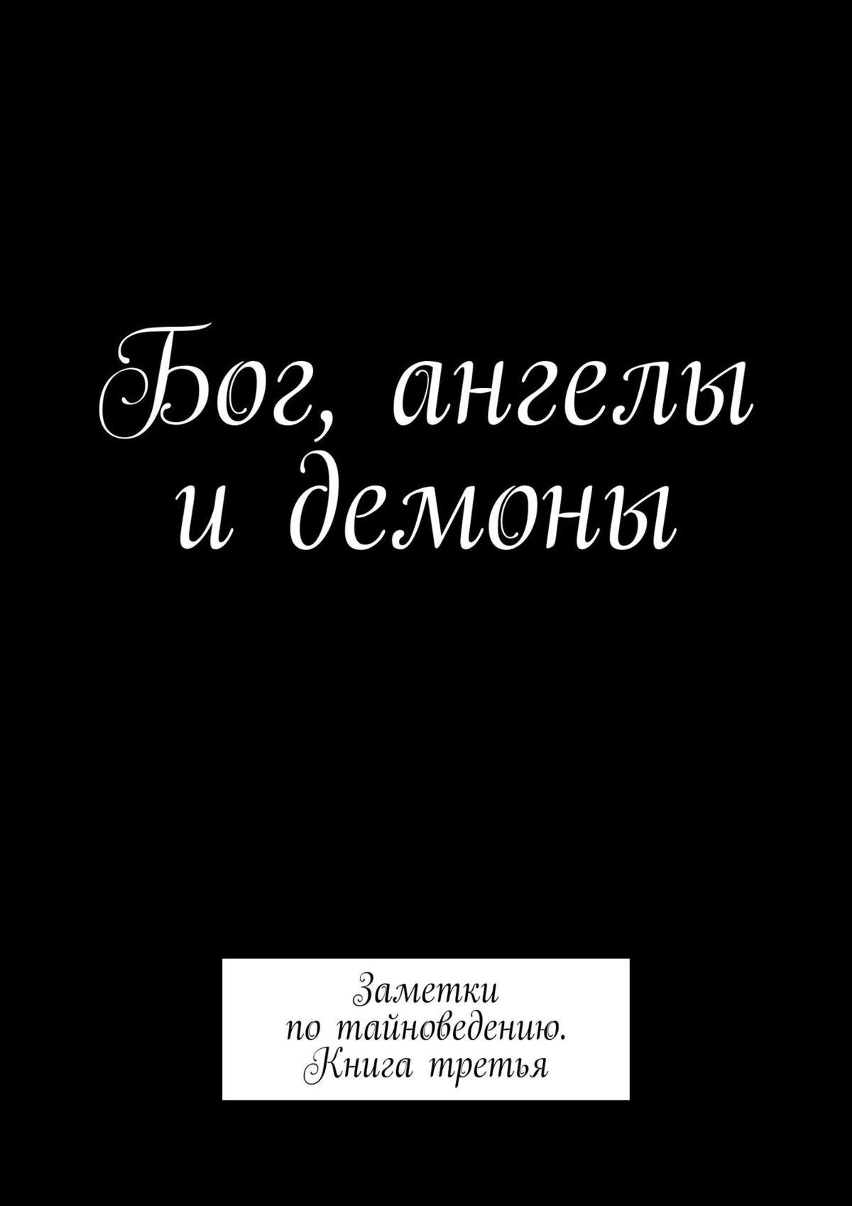 цены на Алексей Тихомиров Бог, ангелы и демоны. Заметки потайноведению. Книга третья  в интернет-магазинах