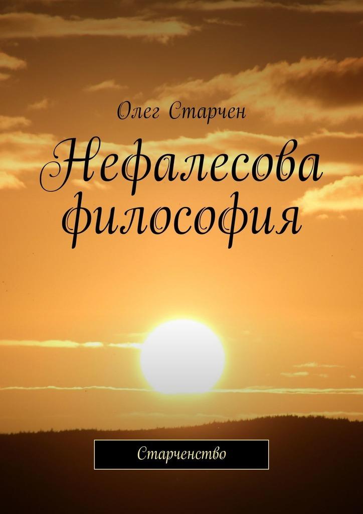 Олег Старчен Нефалесова философия. Старченство