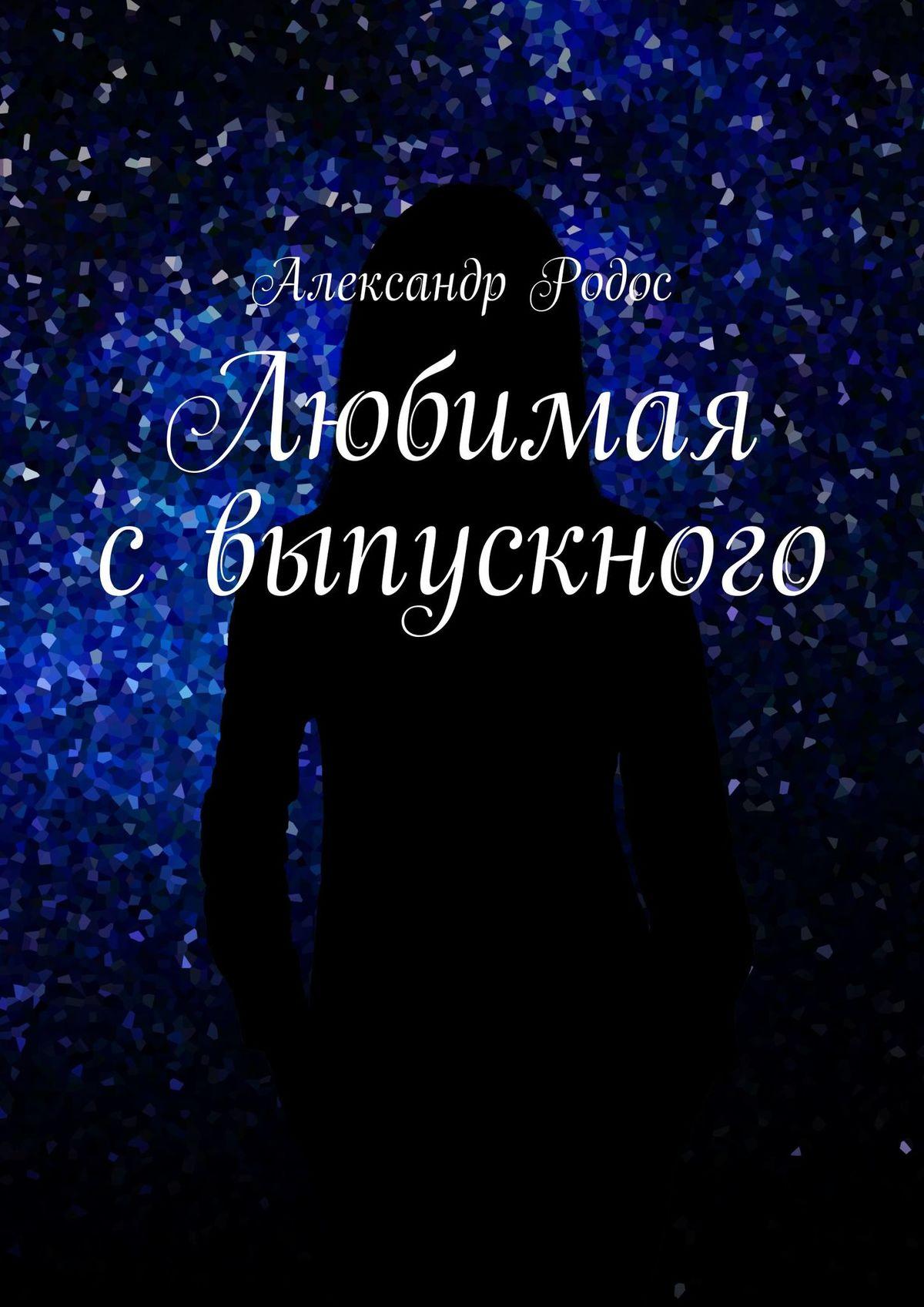 Александр Родос Любимая с выпускного