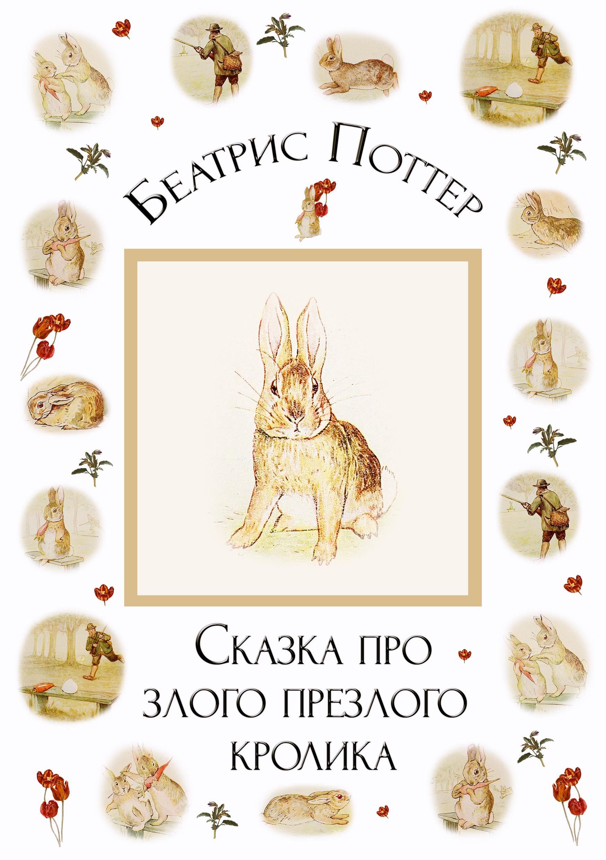 Беатрис Поттер Сказка про злого-презлого кролика поттер б ухти тухти