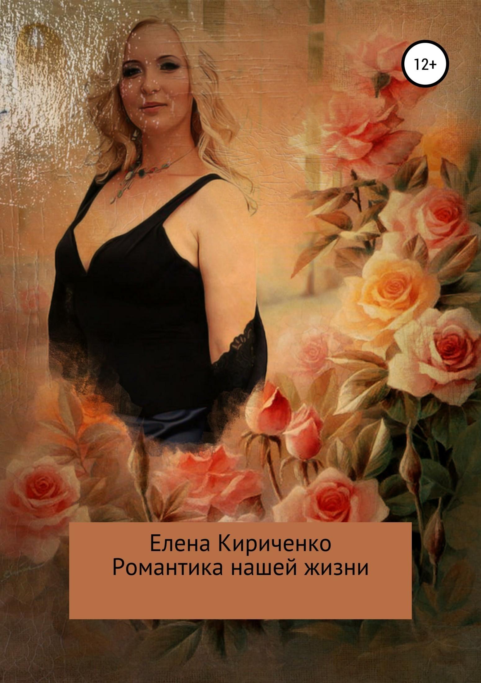 Елена Николаевна Кириченко Романтика нашей жизни цена