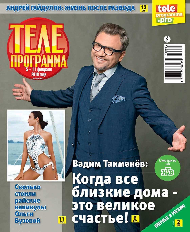 Редакция журнала Телепрограмма Телепрограмма 05-2018 редакция журнала телепрограмма телепрограмма 32 2018