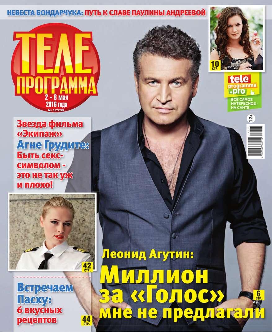 цена Редакция журнала Телепрограмма Телепрограмма 17-2016