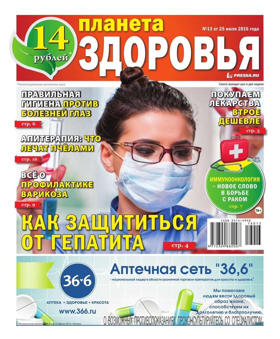 цена на Редакция газеты Планета Здоровья Планета Здоровья 13-2016