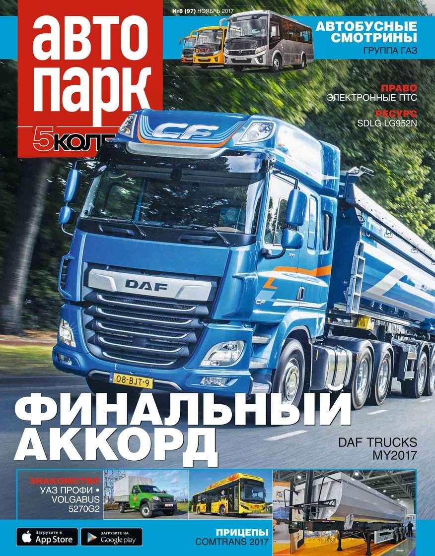 Редакция журнала Автопарк – 5 Колесо Автопарк – 5 Колесо 08-2017