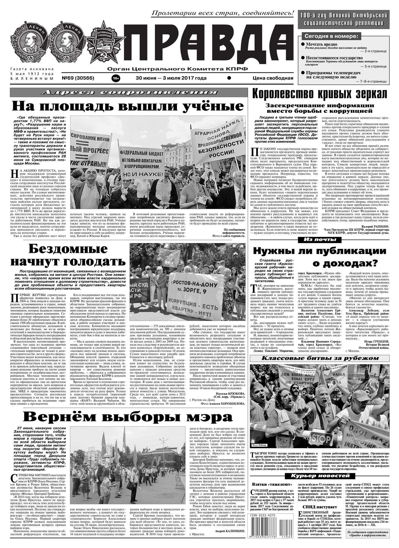 Редакция газеты Правда Правда 69-2017 редакция газеты правда правда 69 2017