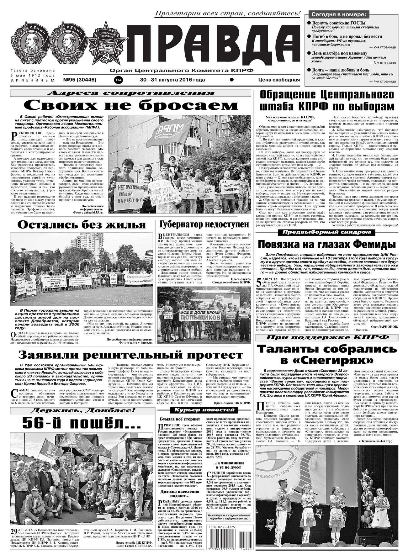 Редакция газеты Правда Правда 95-2016 редакция газеты новая газета новая газета 95 2017