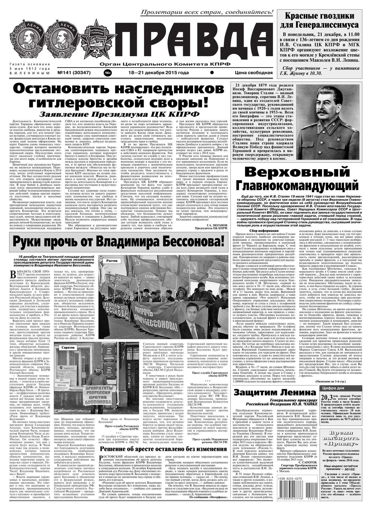 Редакция газеты Правда Правда 141-2015