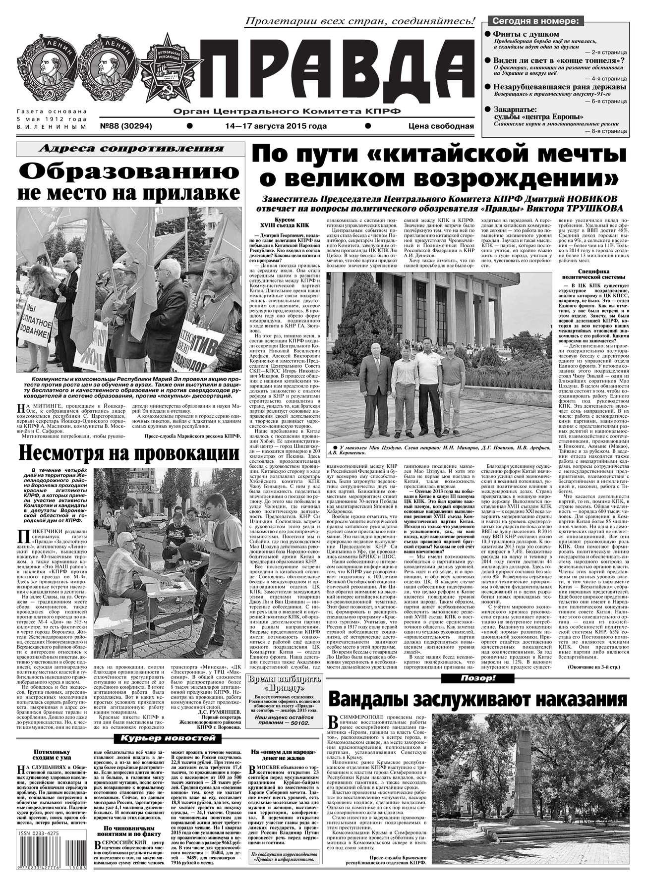 Редакция газеты Правда Правда 88-2015