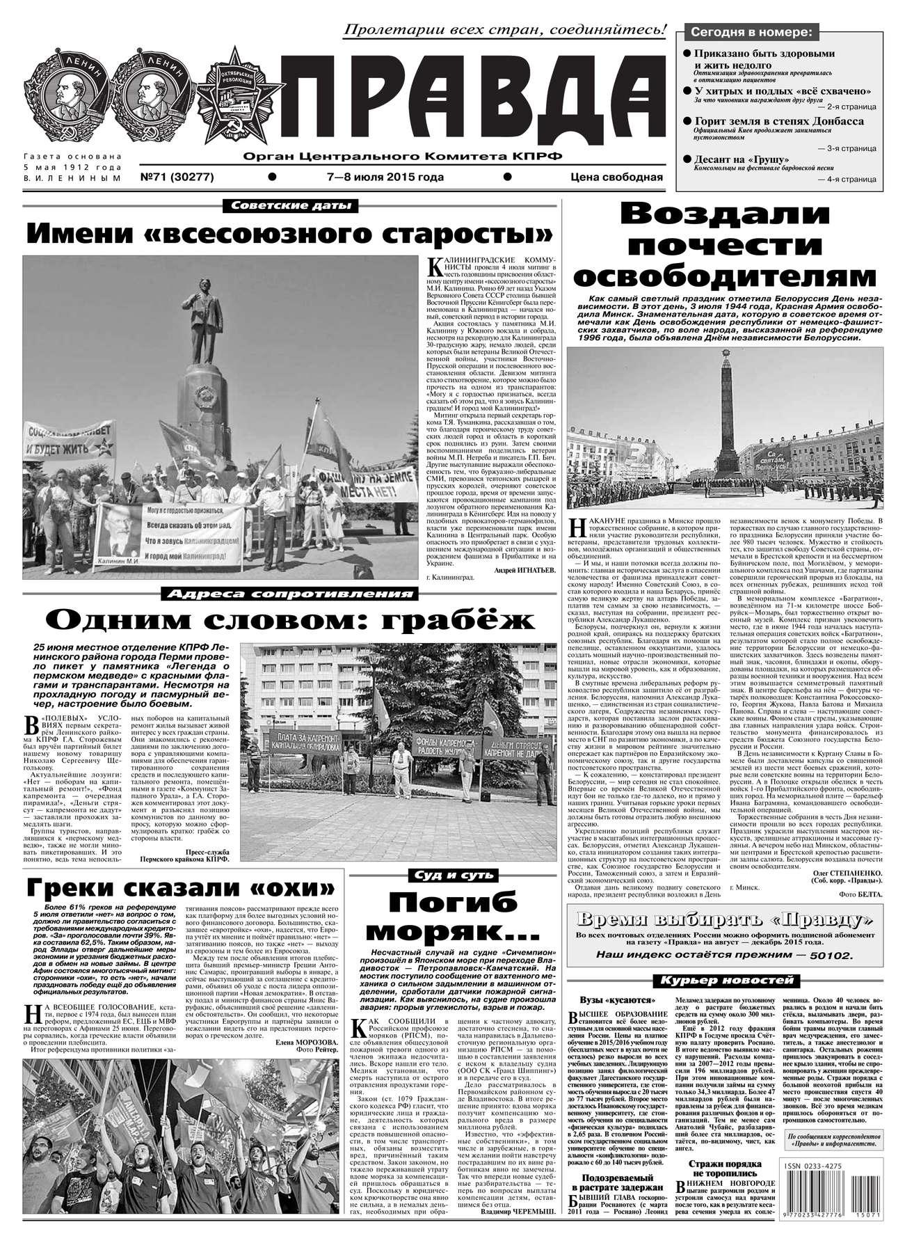 Редакция газеты Правда Правда 71-2015