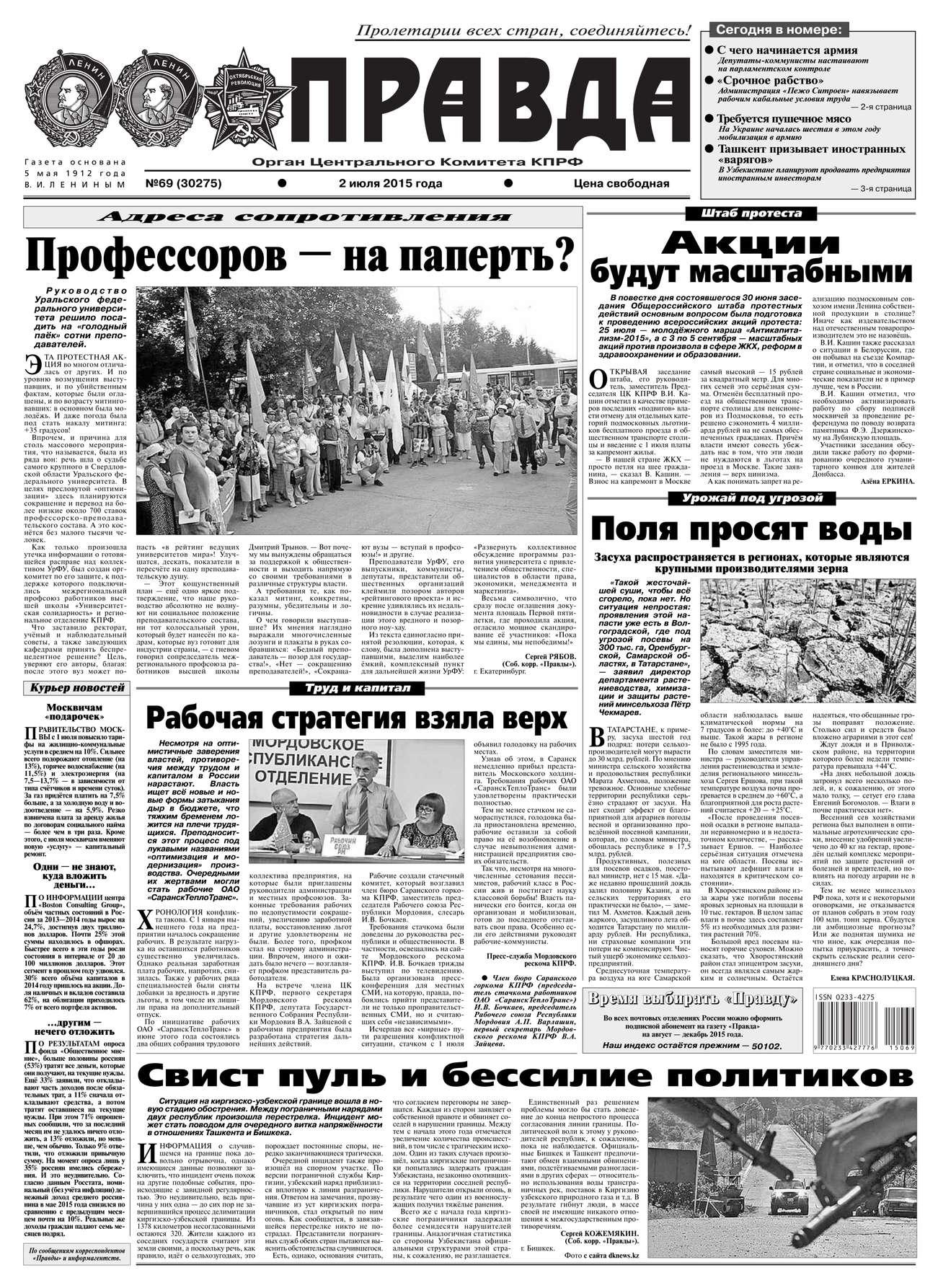 цена Редакция газеты Правда Правда 69