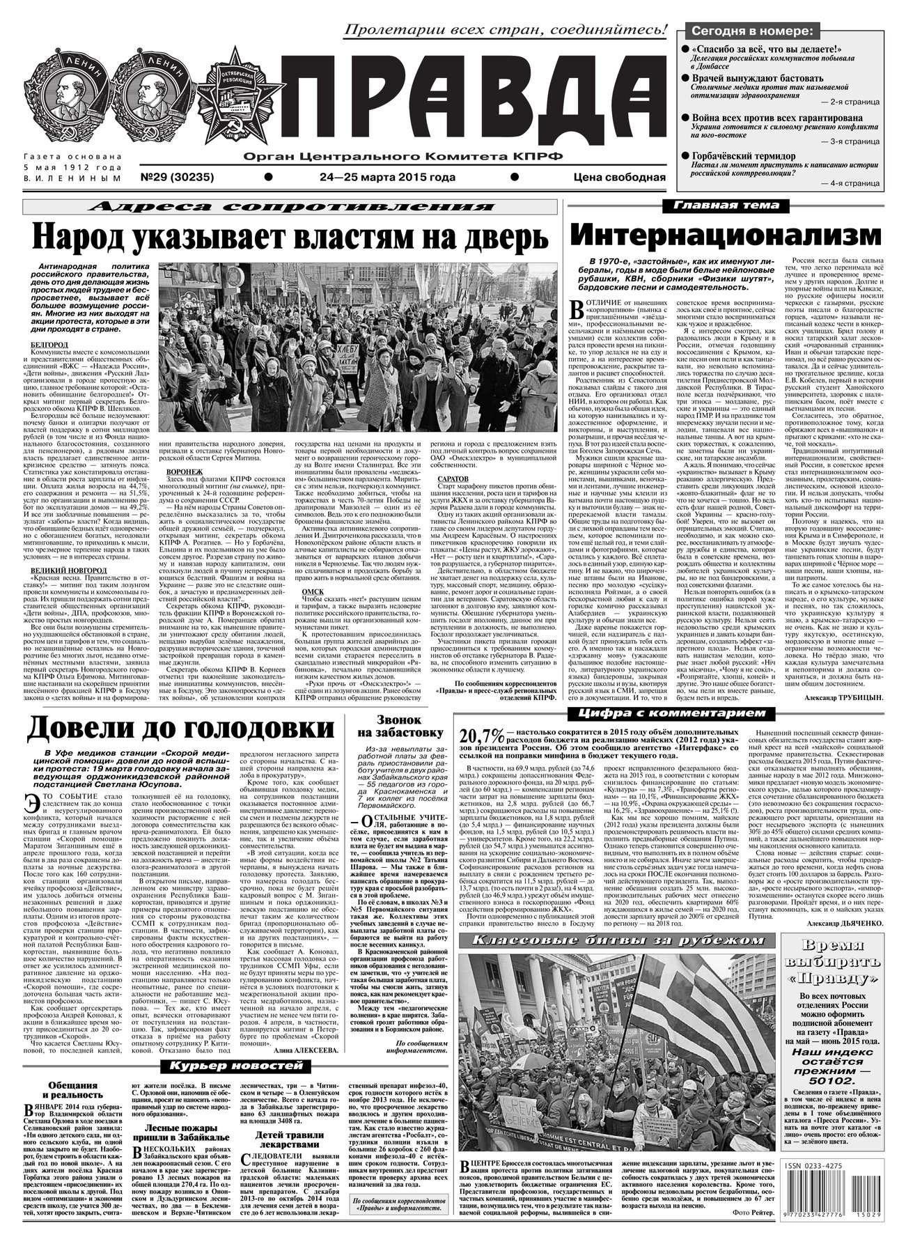 Редакция газеты Правда Правда 29-2015 отсутствует литературная газета 29 6517 2015